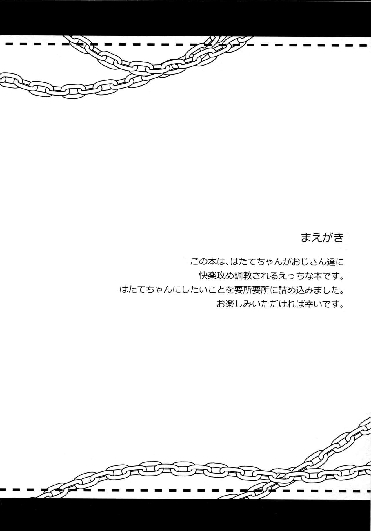 Hatate-chan Shiiku Nikki 2
