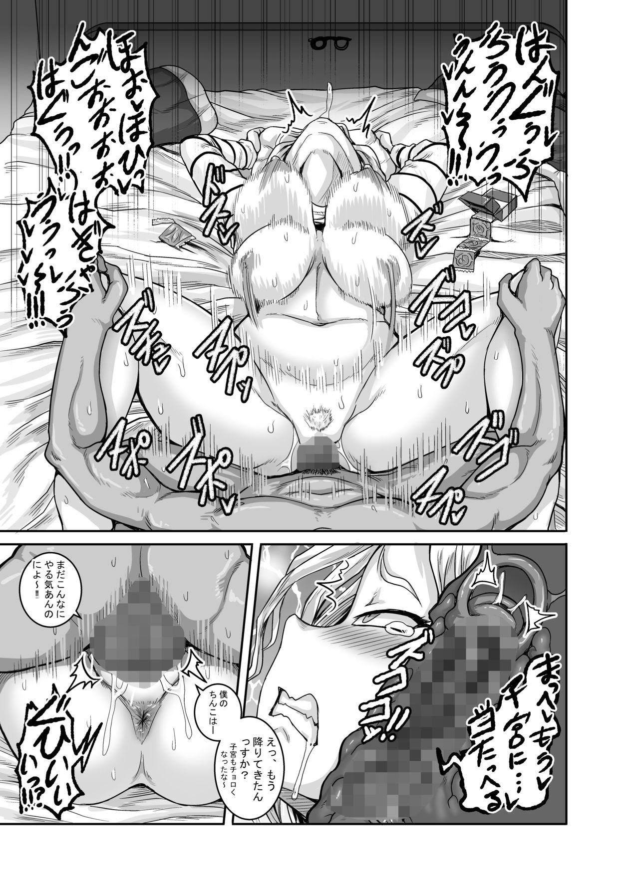 性欲に勝てないオンナ(人造人間)+ フルカラー4ページ漫画(ラフタリア&ツナデ) 13