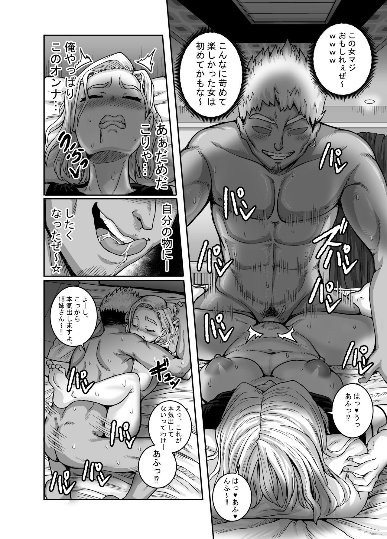 性欲に勝てないオンナ(人造人間)+ フルカラー4ページ漫画(ラフタリア&ツナデ) 14