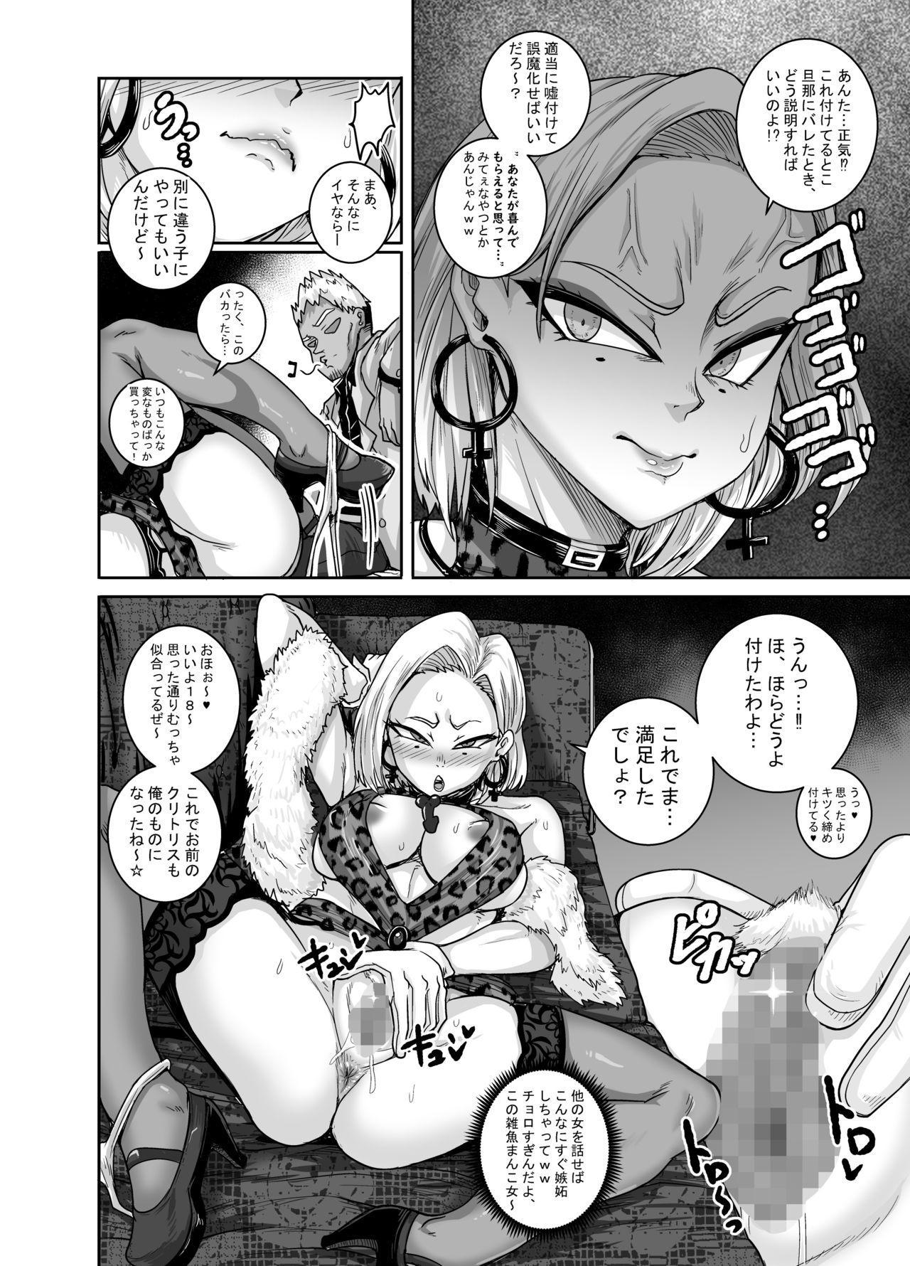性欲に勝てないオンナ(人造人間)+ フルカラー4ページ漫画(ラフタリア&ツナデ) 22