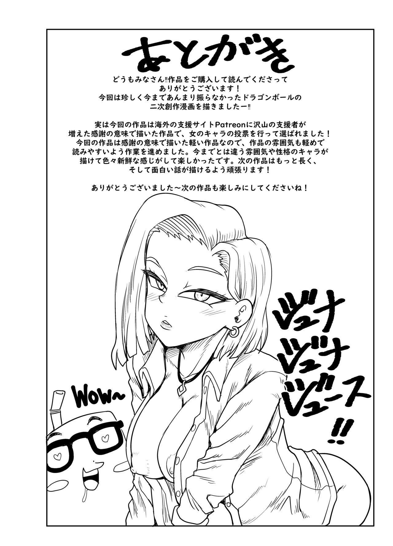 性欲に勝てないオンナ(人造人間)+ フルカラー4ページ漫画(ラフタリア&ツナデ) 34