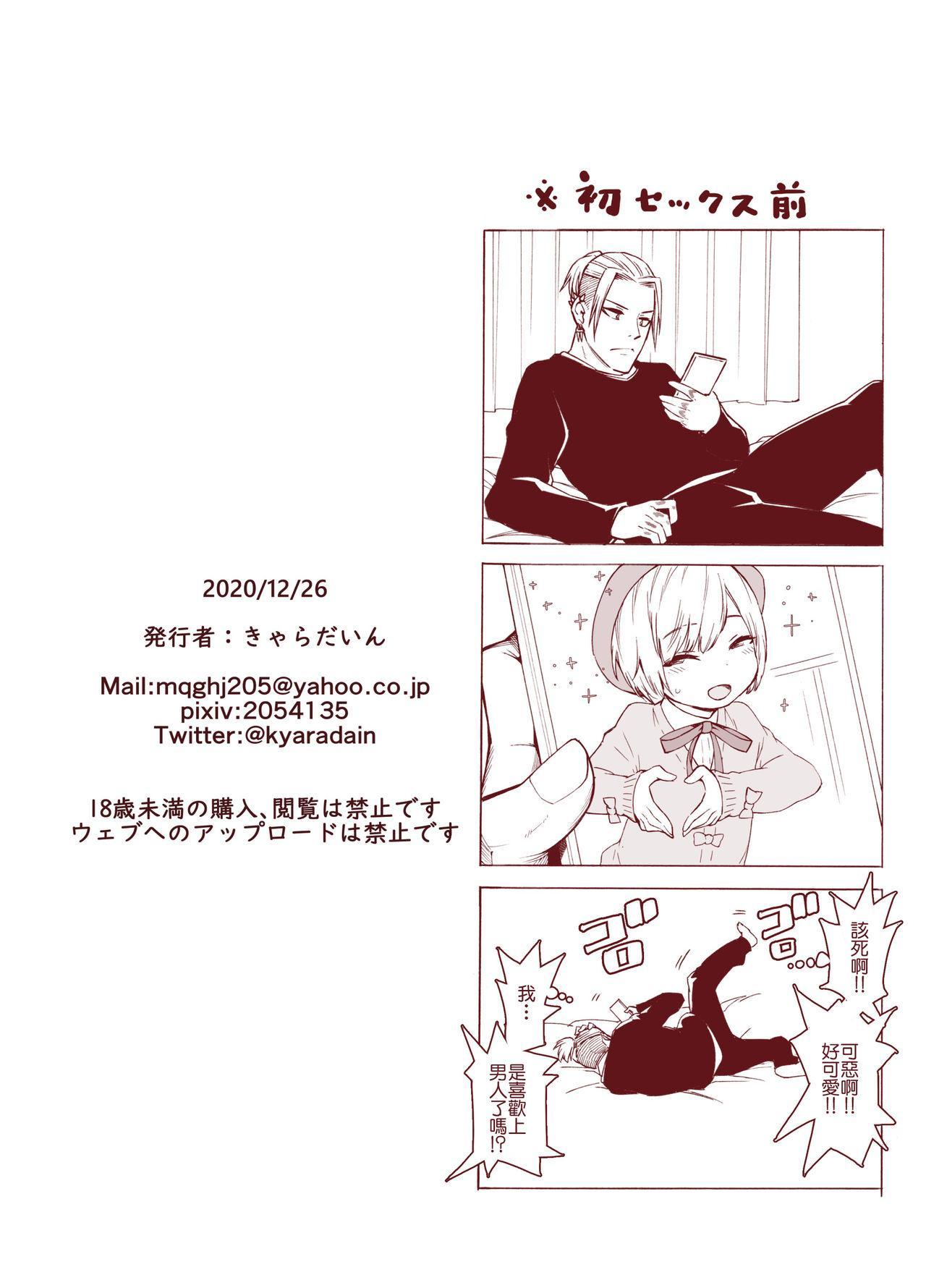 Boku o Motto Kawaiku shite 48