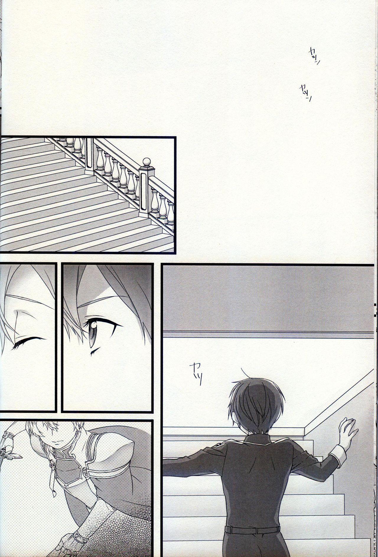 終わらないお伽噺 6