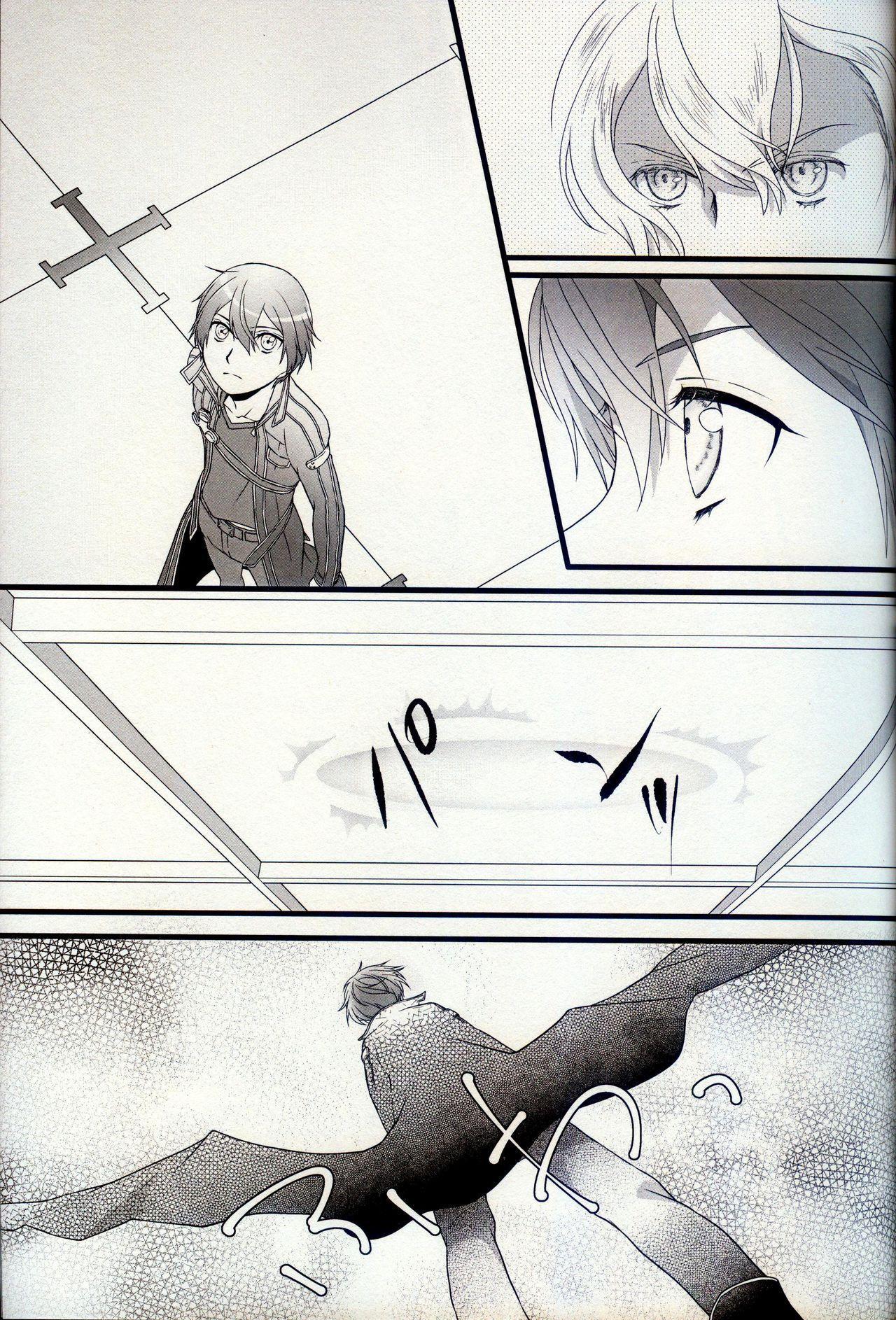 終わらないお伽噺 7