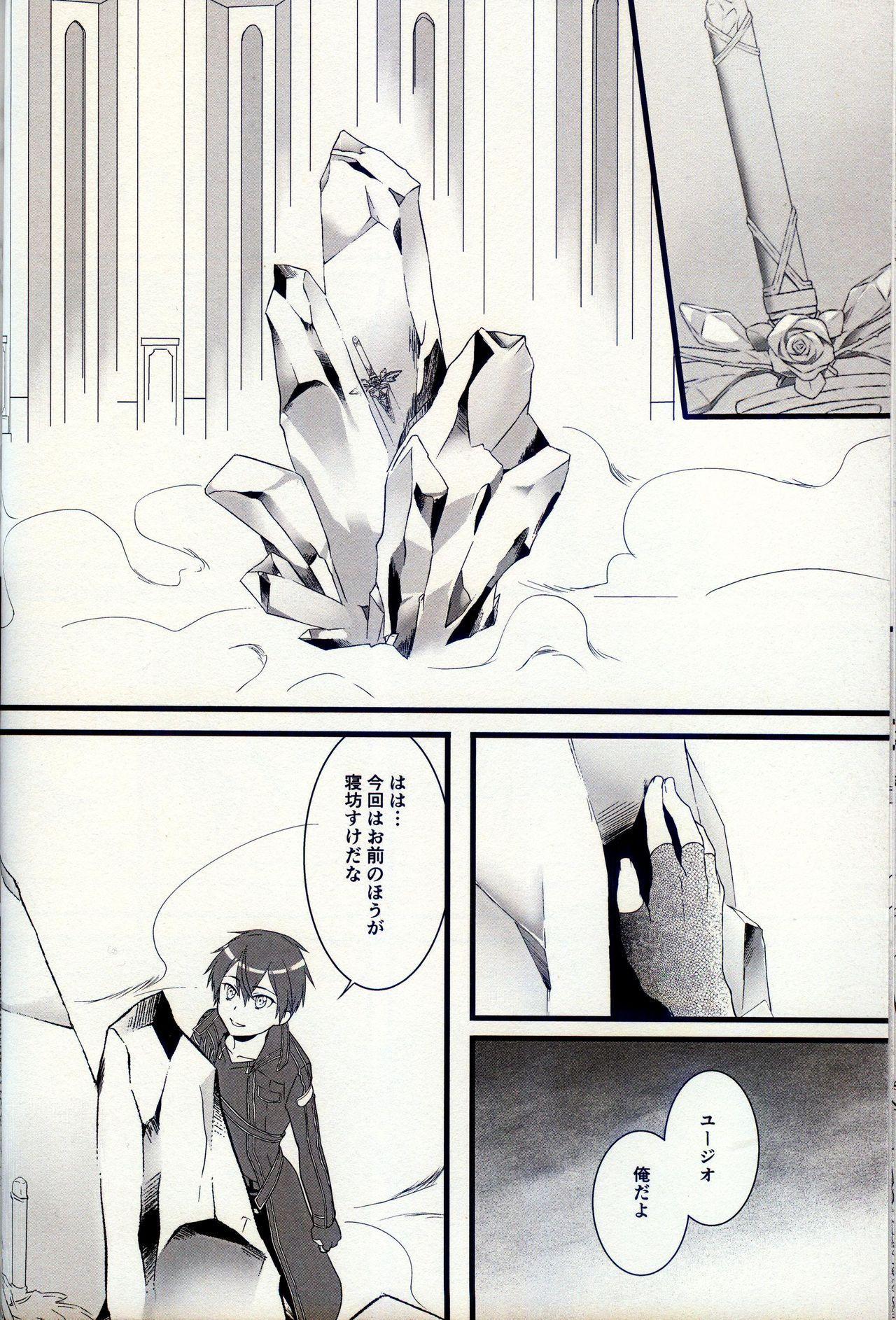 終わらないお伽噺 8