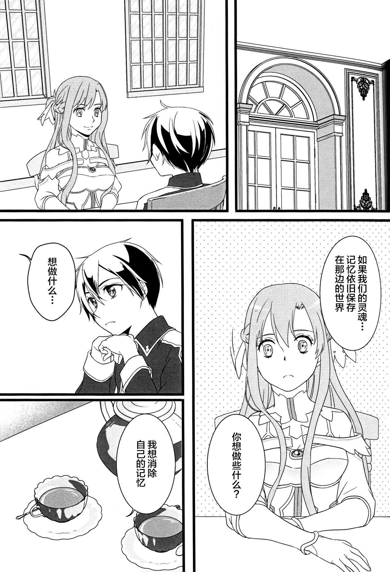 終わらないお伽噺 3