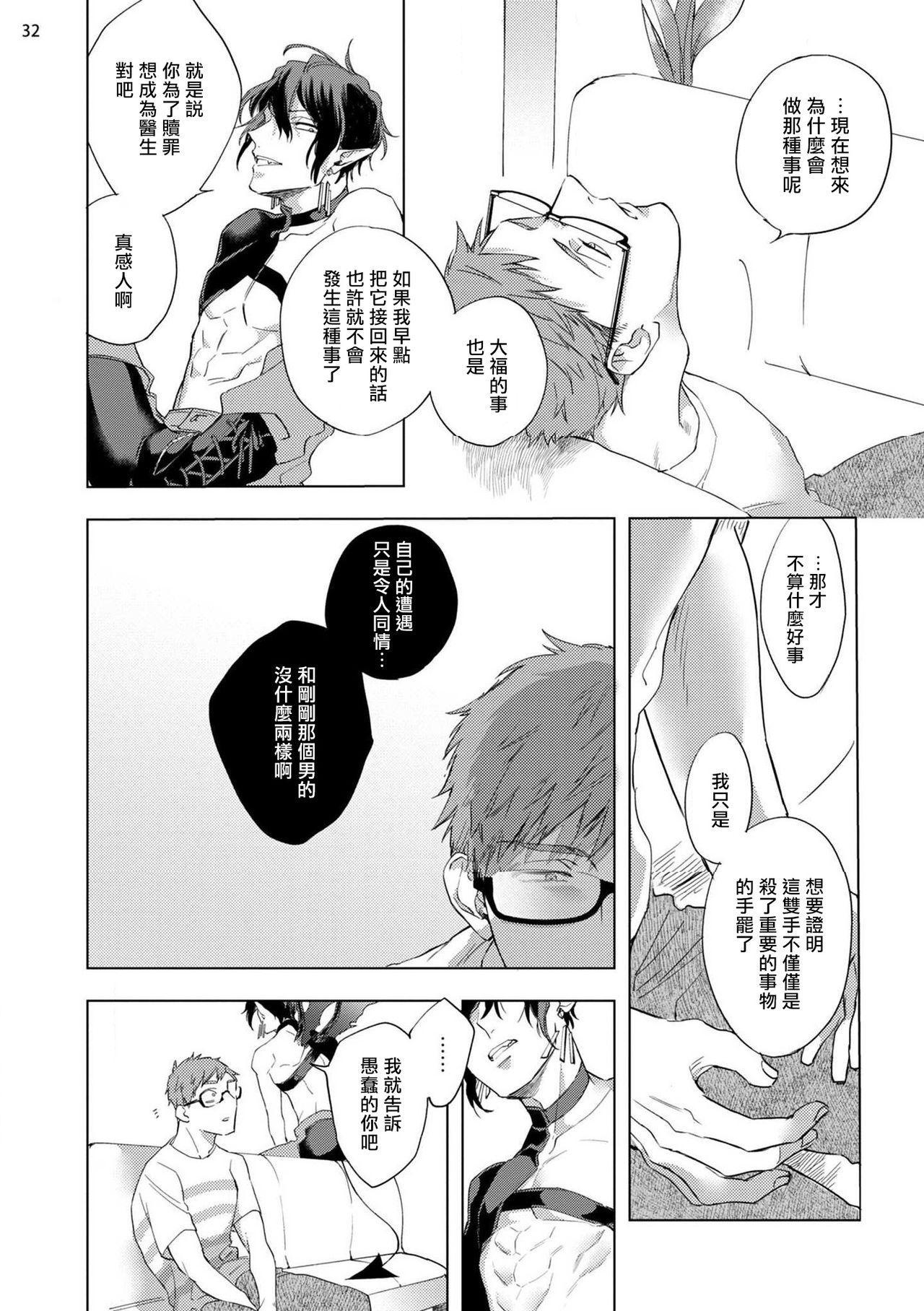 [Yao] Inma-sama ni Hallelujah!   赞美淫魔大人! Ch. 1-3 [Chinese] [拾荒者汉化组] [Digital] 102