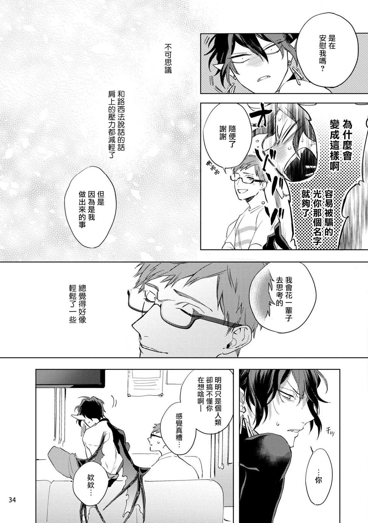 [Yao] Inma-sama ni Hallelujah!   赞美淫魔大人! Ch. 1-3 [Chinese] [拾荒者汉化组] [Digital] 104