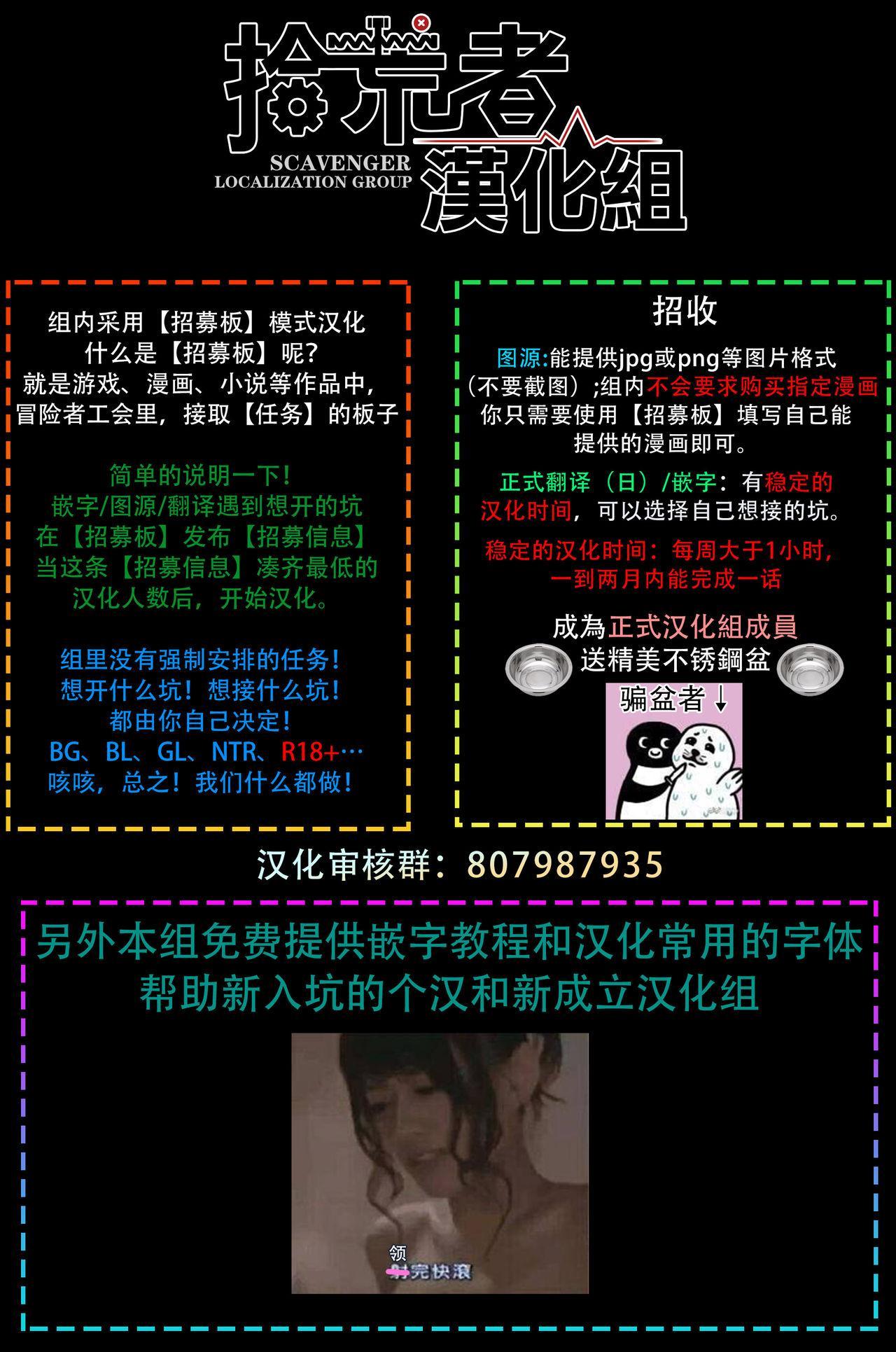 [Yao] Inma-sama ni Hallelujah!   赞美淫魔大人! Ch. 1-3 [Chinese] [拾荒者汉化组] [Digital] 108
