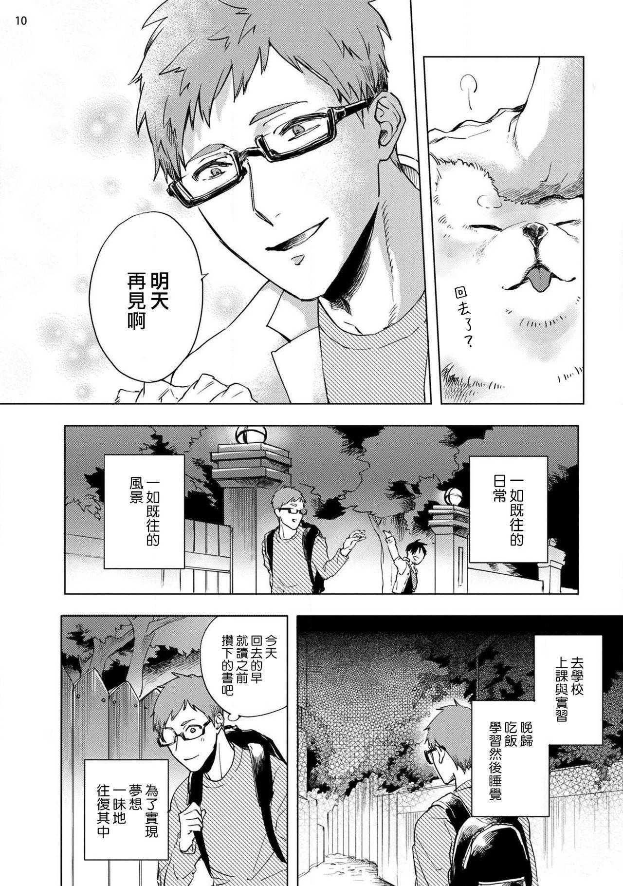 [Yao] Inma-sama ni Hallelujah!   赞美淫魔大人! Ch. 1-3 [Chinese] [拾荒者汉化组] [Digital] 10