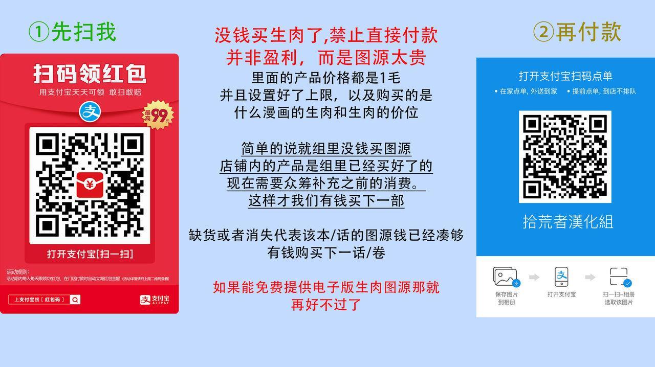 [Yao] Inma-sama ni Hallelujah!   赞美淫魔大人! Ch. 1-3 [Chinese] [拾荒者汉化组] [Digital] 109