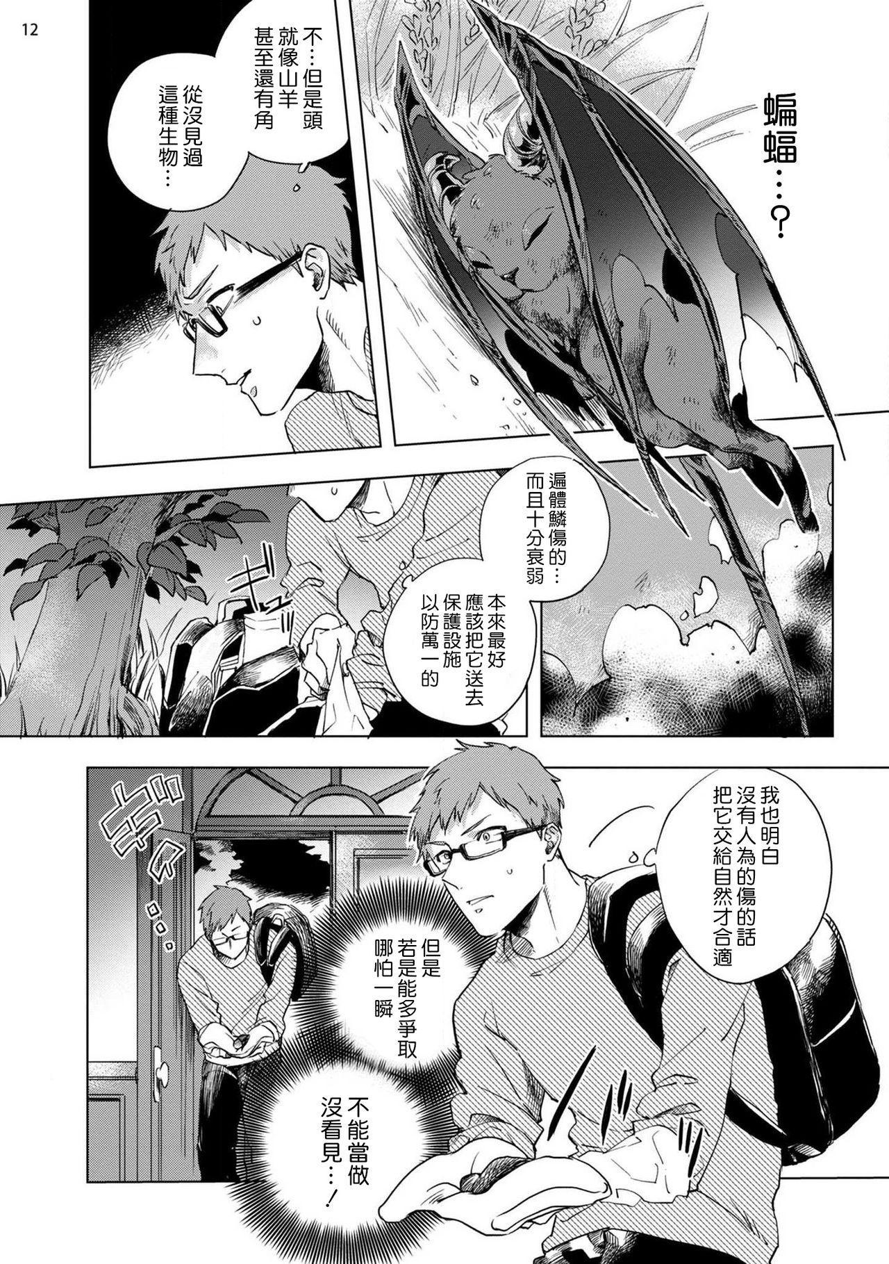 [Yao] Inma-sama ni Hallelujah!   赞美淫魔大人! Ch. 1-3 [Chinese] [拾荒者汉化组] [Digital] 12
