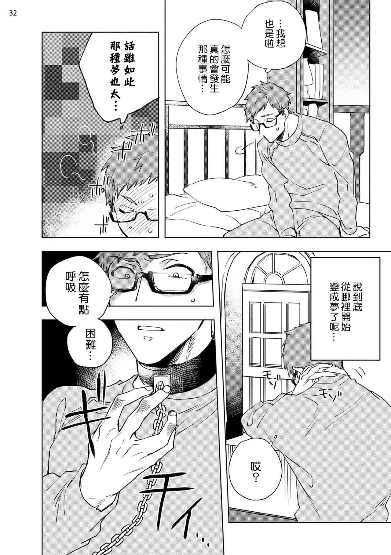 [Yao] Inma-sama ni Hallelujah!   赞美淫魔大人! Ch. 1-3 [Chinese] [拾荒者汉化组] [Digital] 32