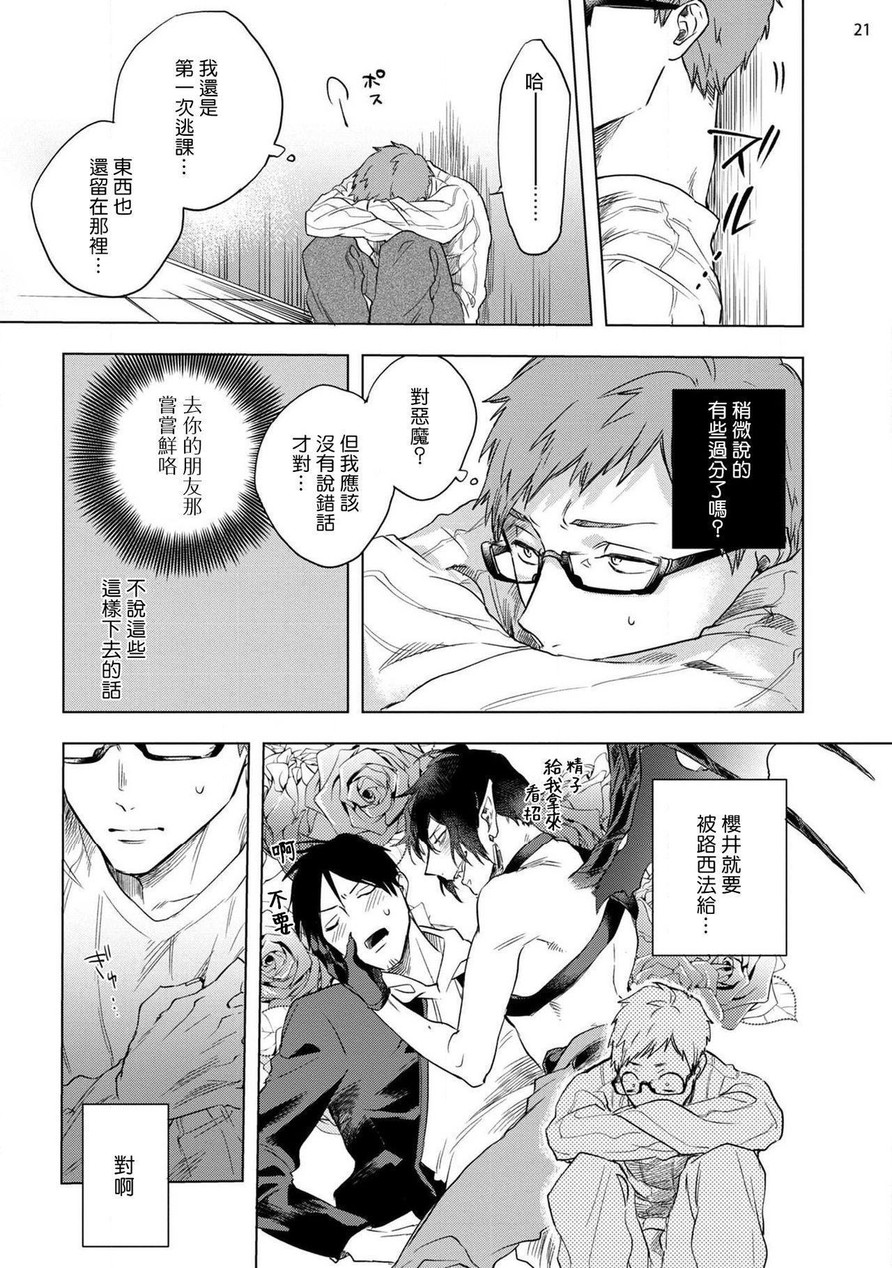 [Yao] Inma-sama ni Hallelujah!   赞美淫魔大人! Ch. 1-3 [Chinese] [拾荒者汉化组] [Digital] 57