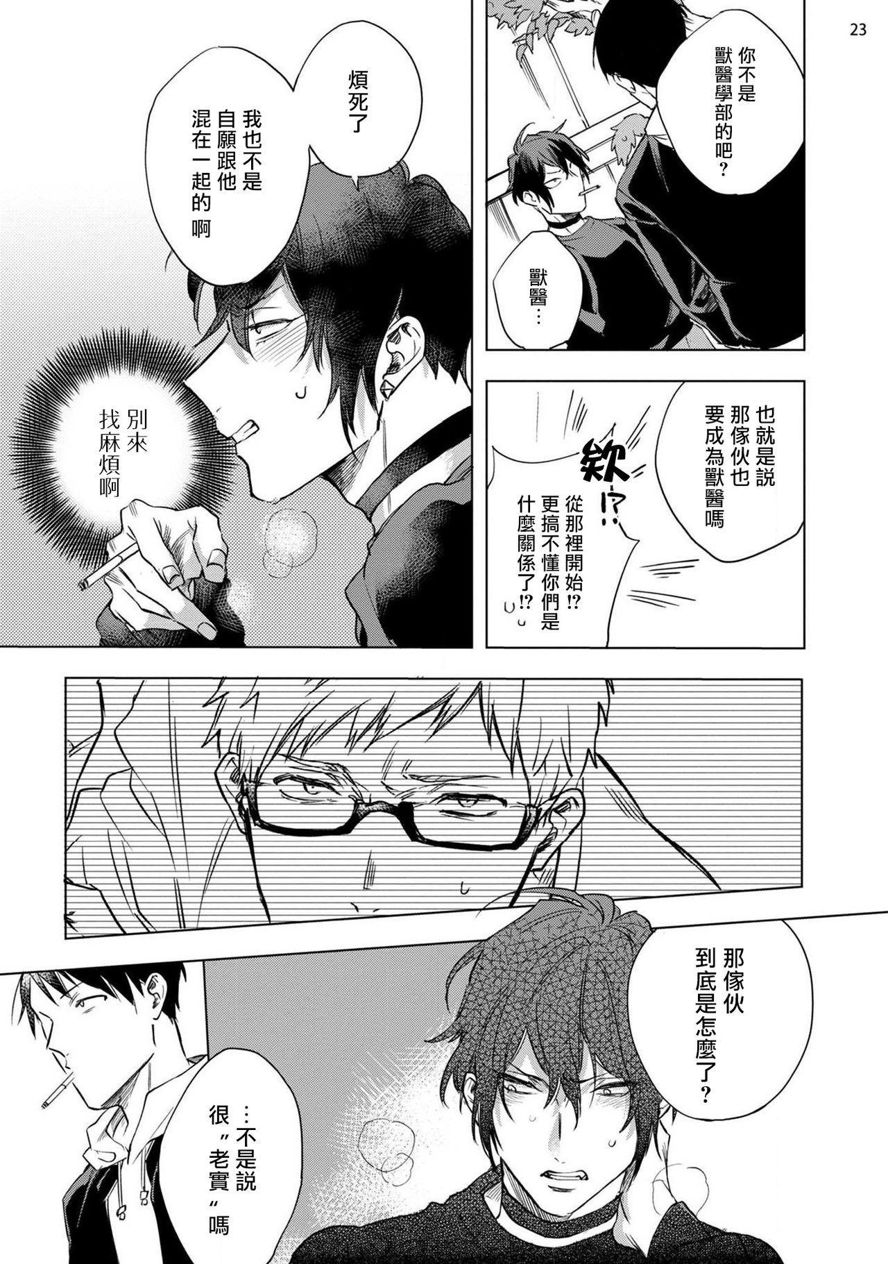 [Yao] Inma-sama ni Hallelujah!   赞美淫魔大人! Ch. 1-3 [Chinese] [拾荒者汉化组] [Digital] 59