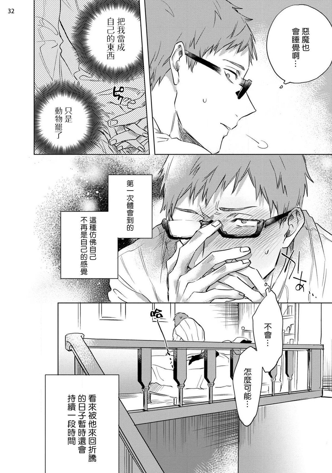 [Yao] Inma-sama ni Hallelujah!   赞美淫魔大人! Ch. 1-3 [Chinese] [拾荒者汉化组] [Digital] 68