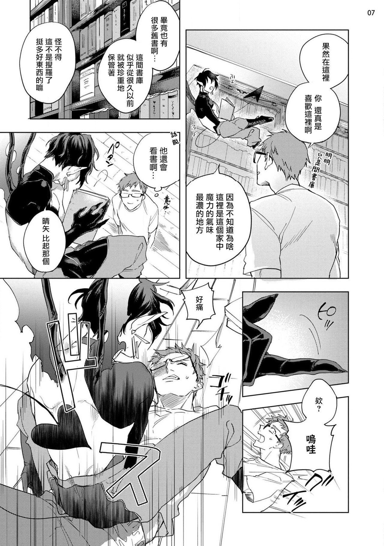 [Yao] Inma-sama ni Hallelujah!   赞美淫魔大人! Ch. 1-3 [Chinese] [拾荒者汉化组] [Digital] 77