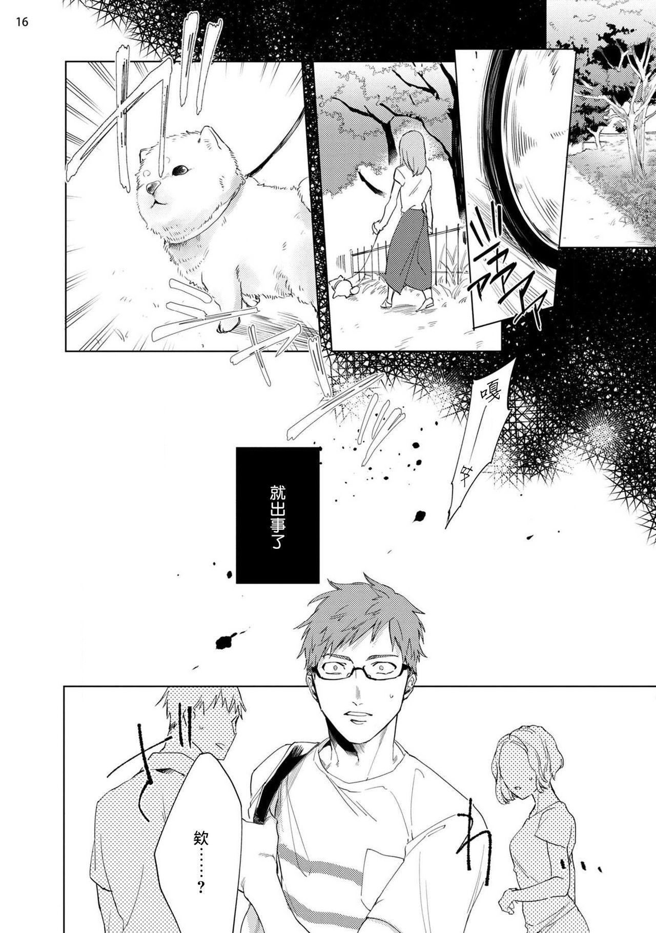 [Yao] Inma-sama ni Hallelujah!   赞美淫魔大人! Ch. 1-3 [Chinese] [拾荒者汉化组] [Digital] 86
