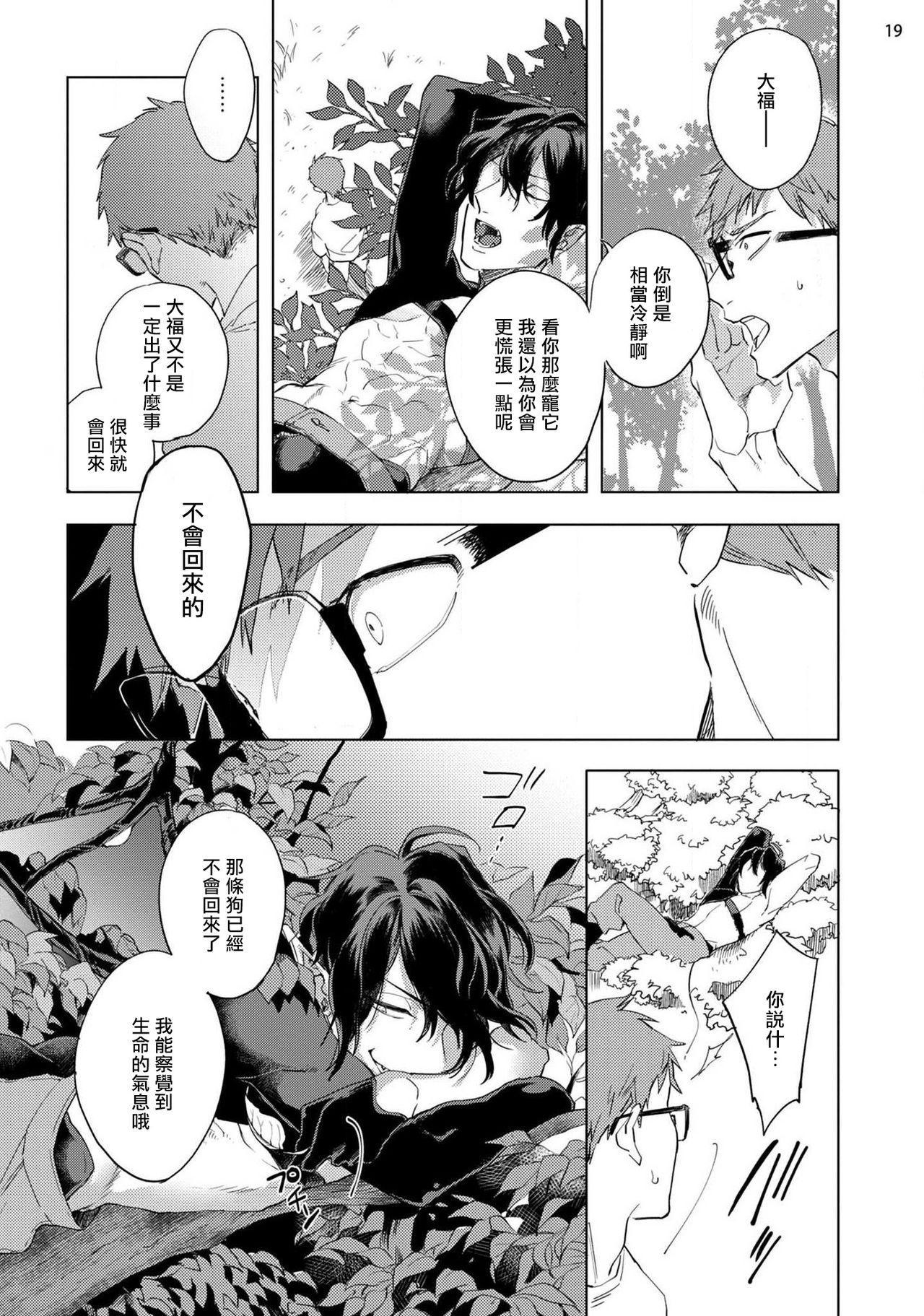 [Yao] Inma-sama ni Hallelujah!   赞美淫魔大人! Ch. 1-3 [Chinese] [拾荒者汉化组] [Digital] 89