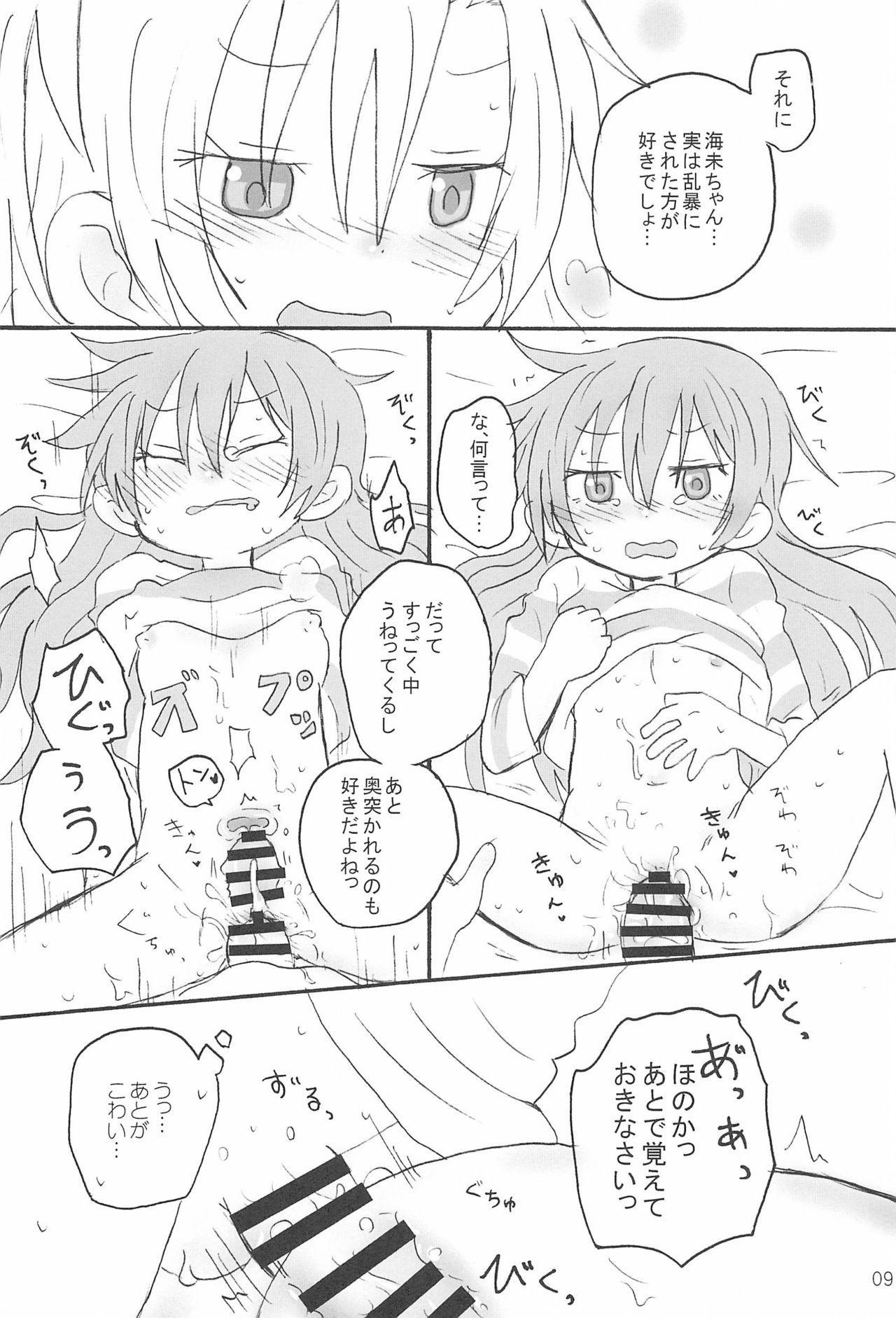 Futanari HonoUmi Harenchi shimasu. 10