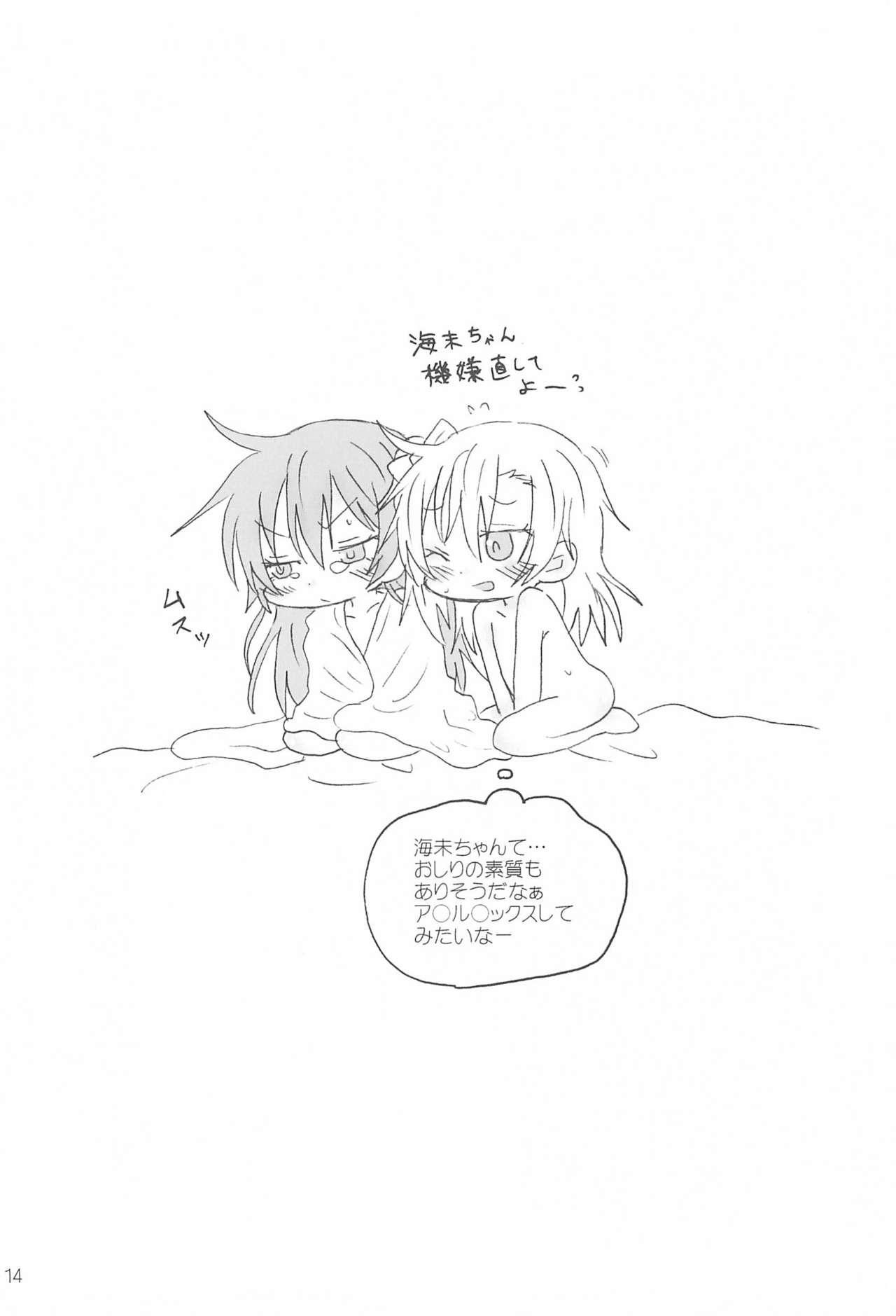 Futanari HonoUmi Harenchi shimasu. 15