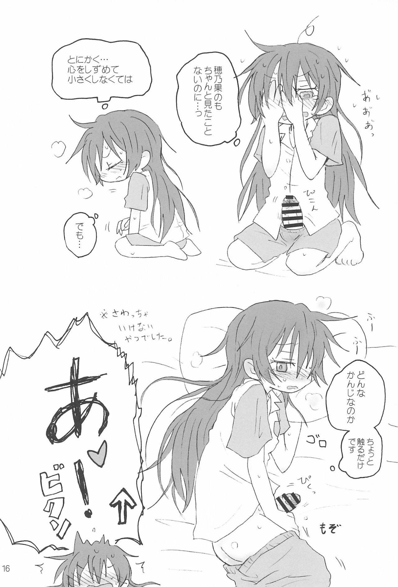 Futanari HonoUmi Harenchi shimasu. 17