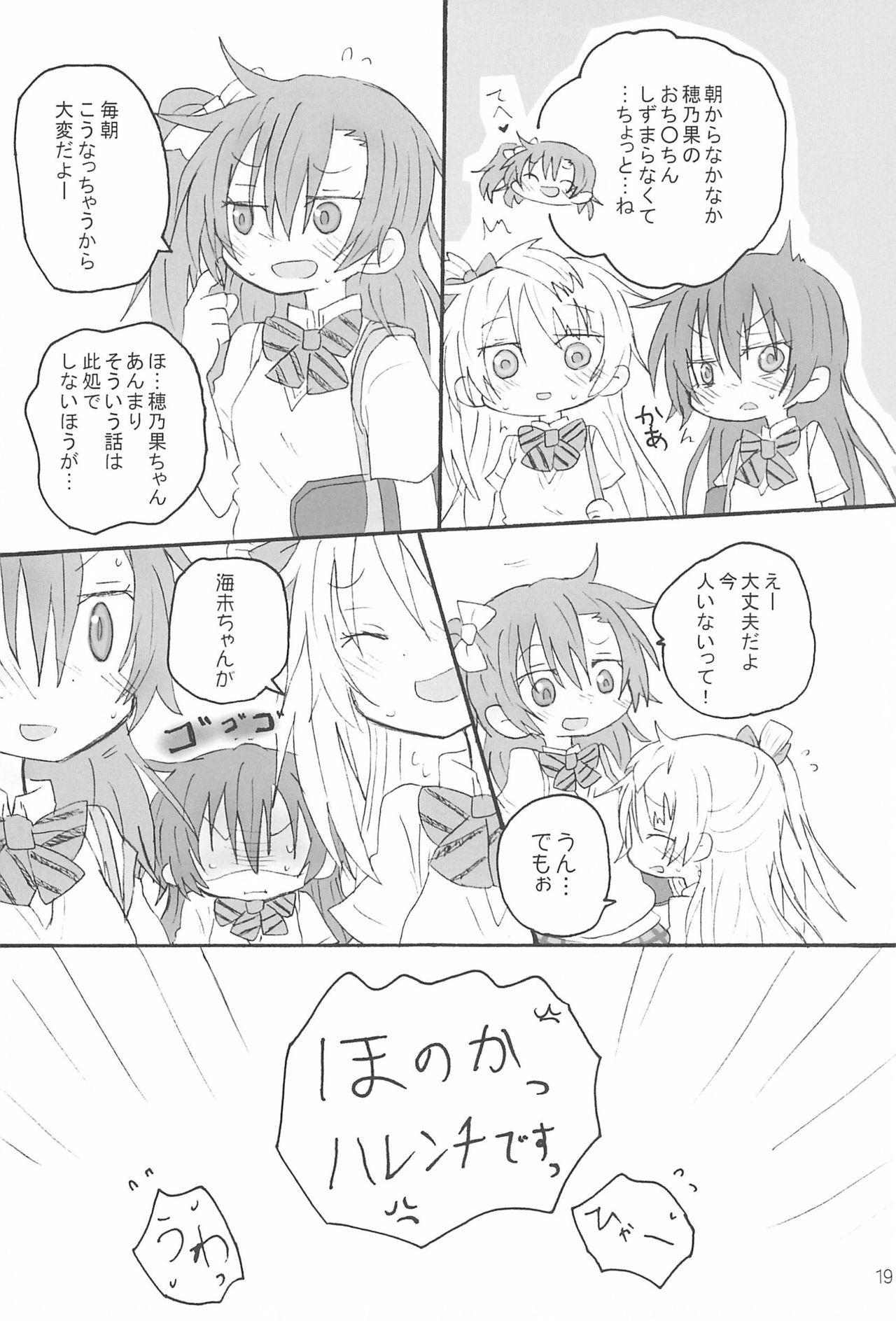 Futanari HonoUmi Harenchi shimasu. 20