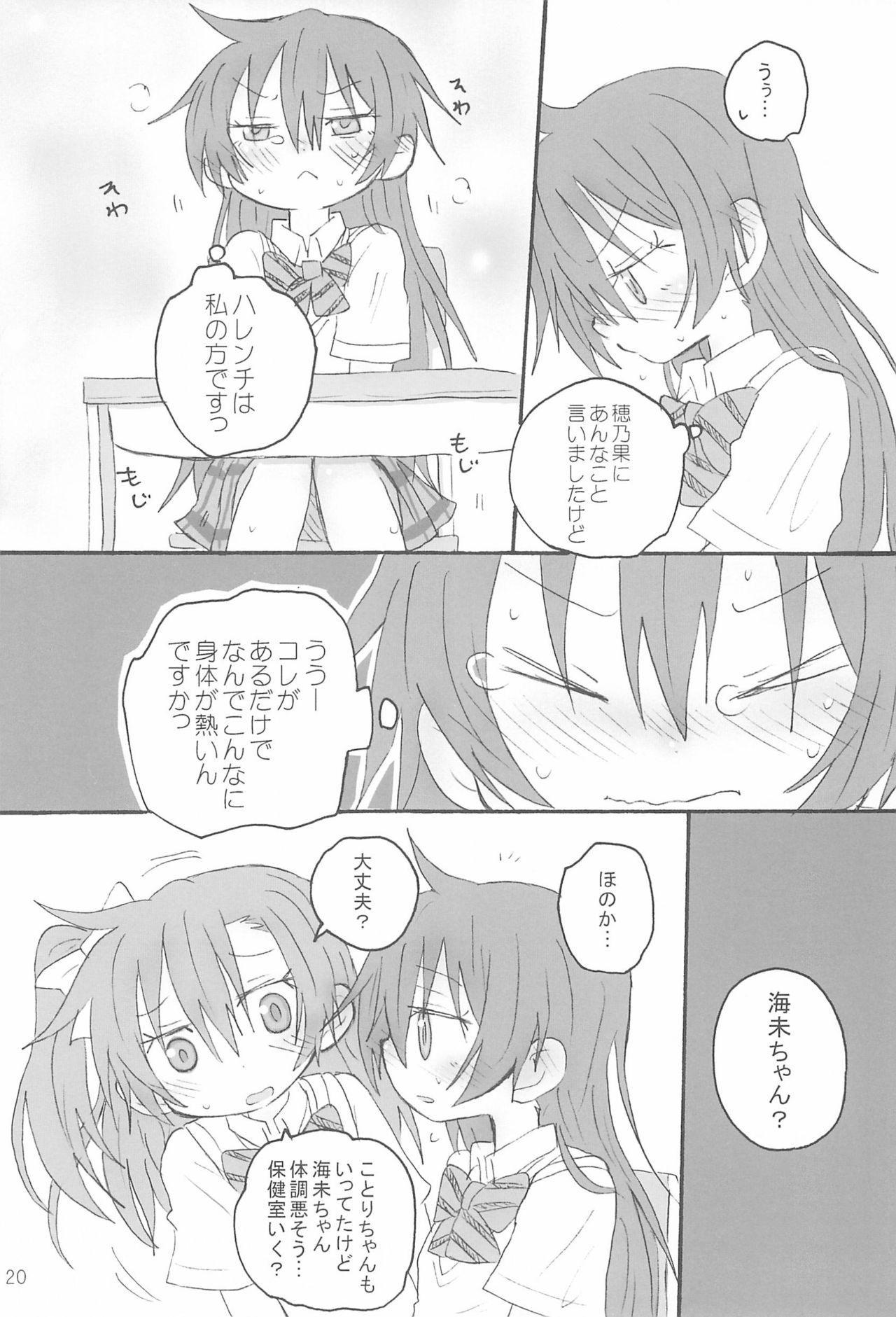 Futanari HonoUmi Harenchi shimasu. 21