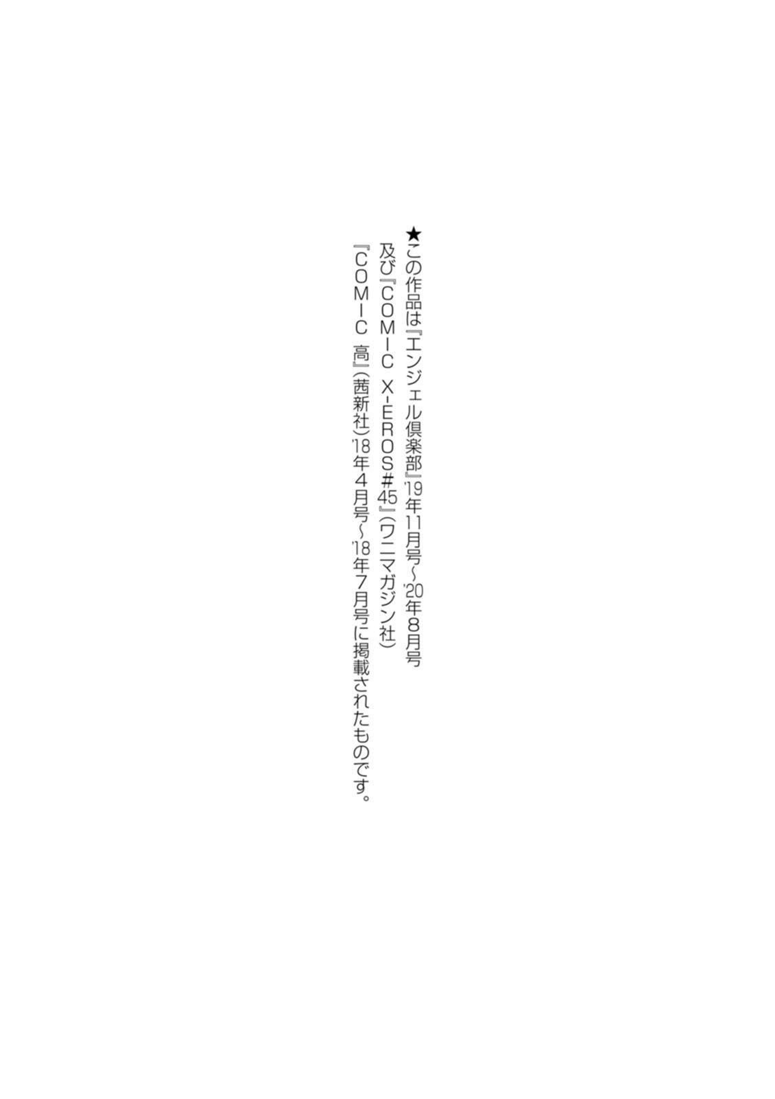 Health Angel Kango no Oshigoto 194