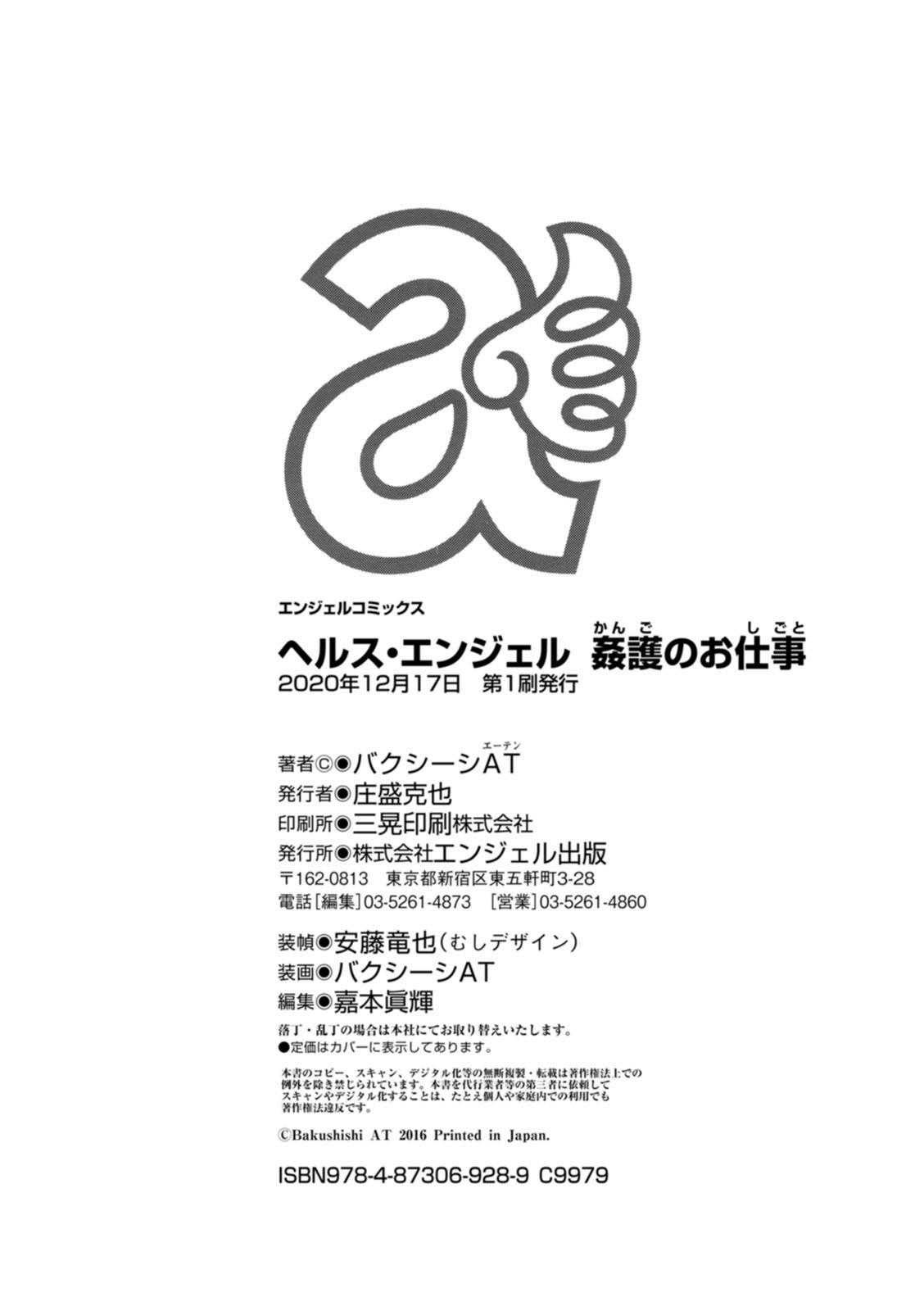 Health Angel Kango no Oshigoto 205