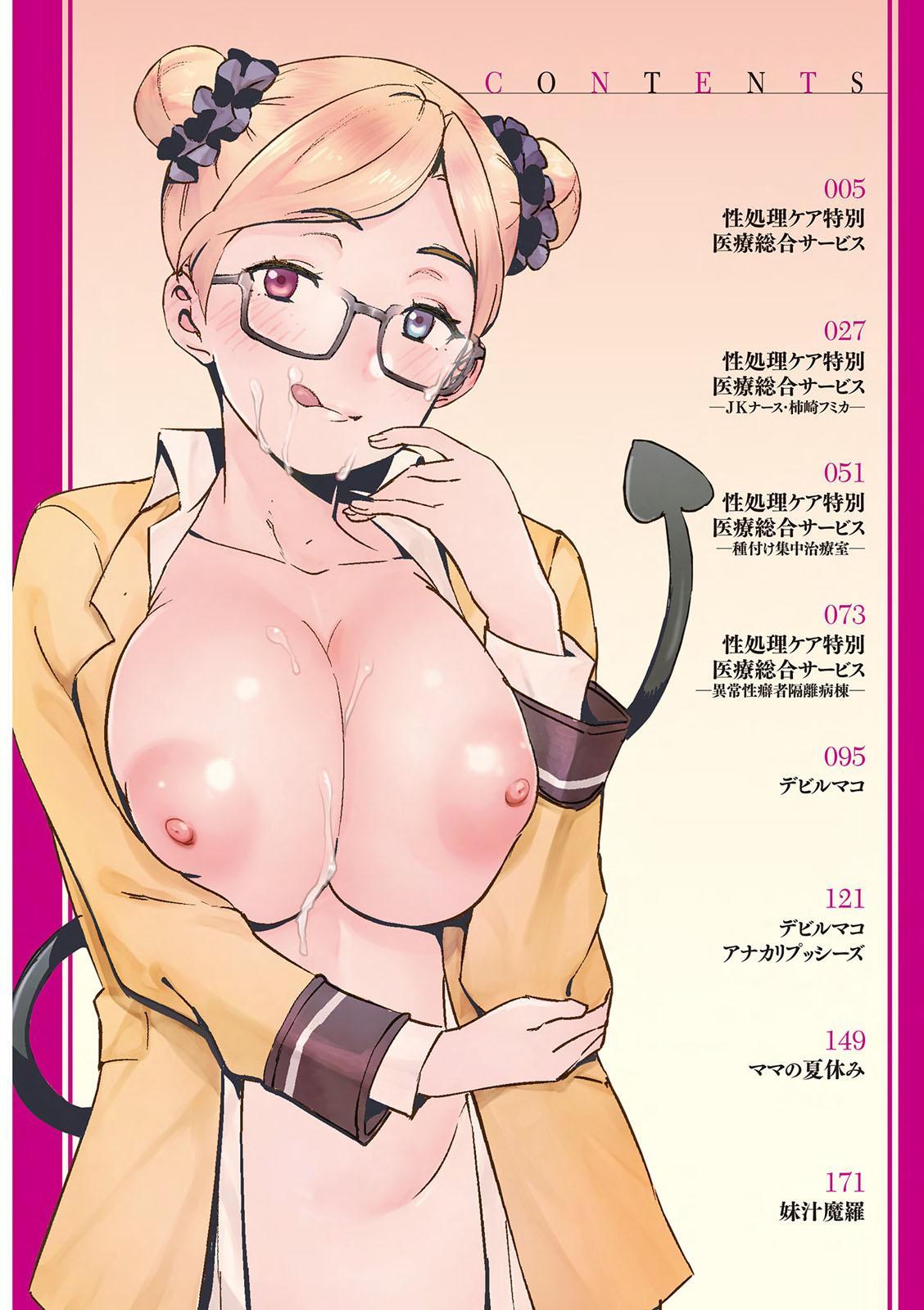 Health Angel Kango no Oshigoto 3