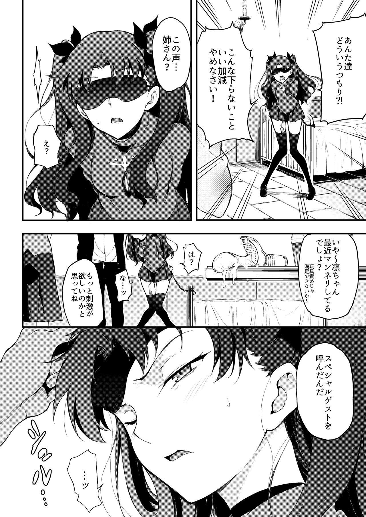 Tohsaka Shimai Ryoujoku 3