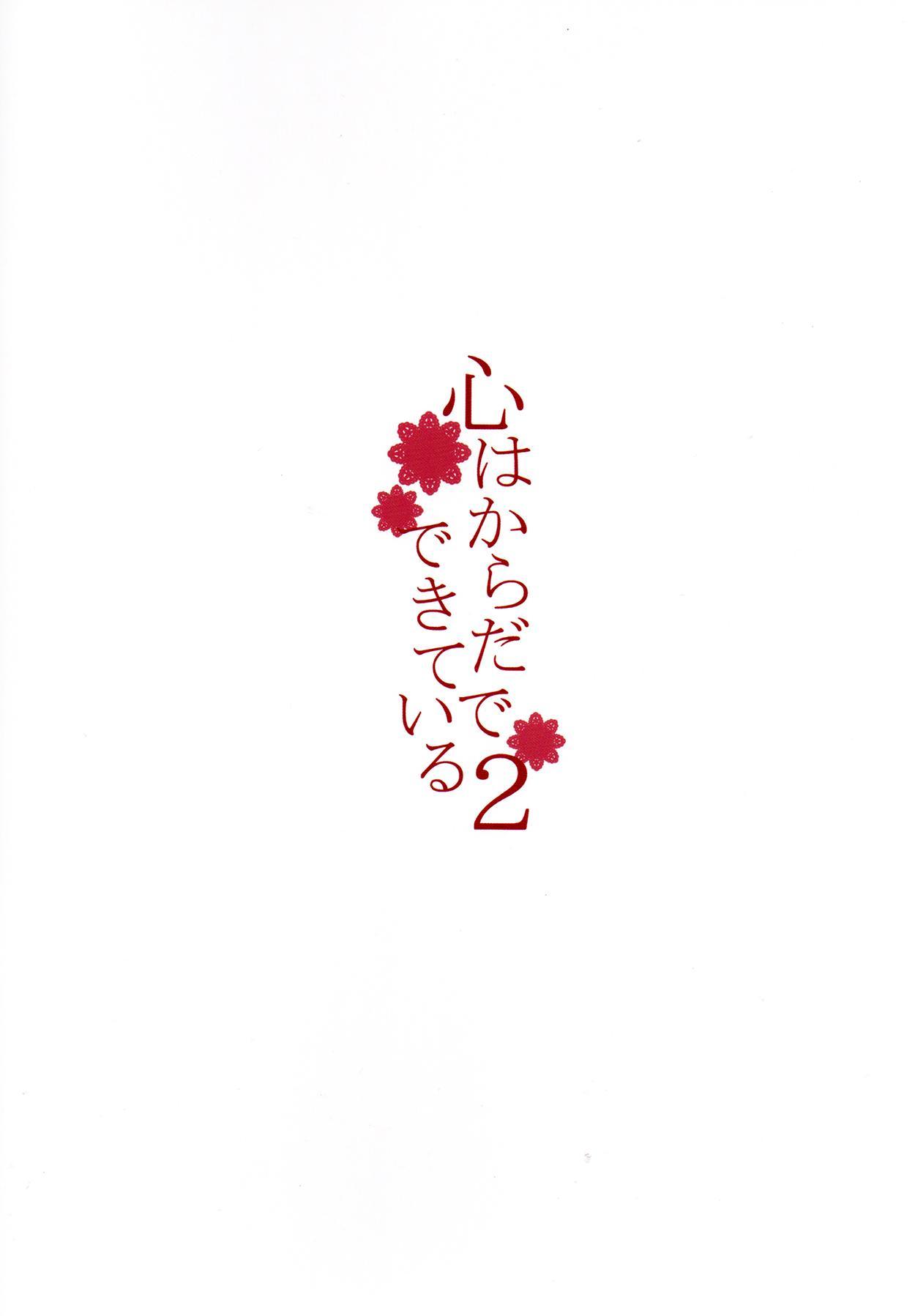 Kokoro wa Karada de Dekiteiru 2 1