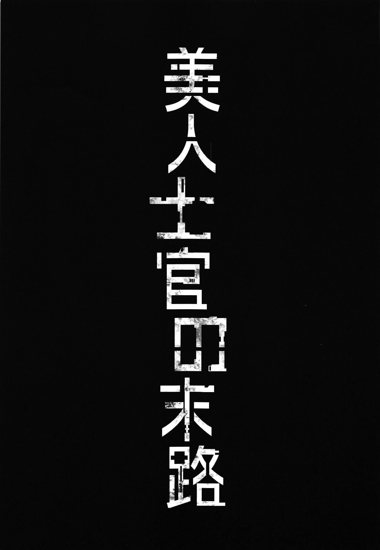 Bijin Shikan no Matsuro - Beautiful Officer's Fate 1