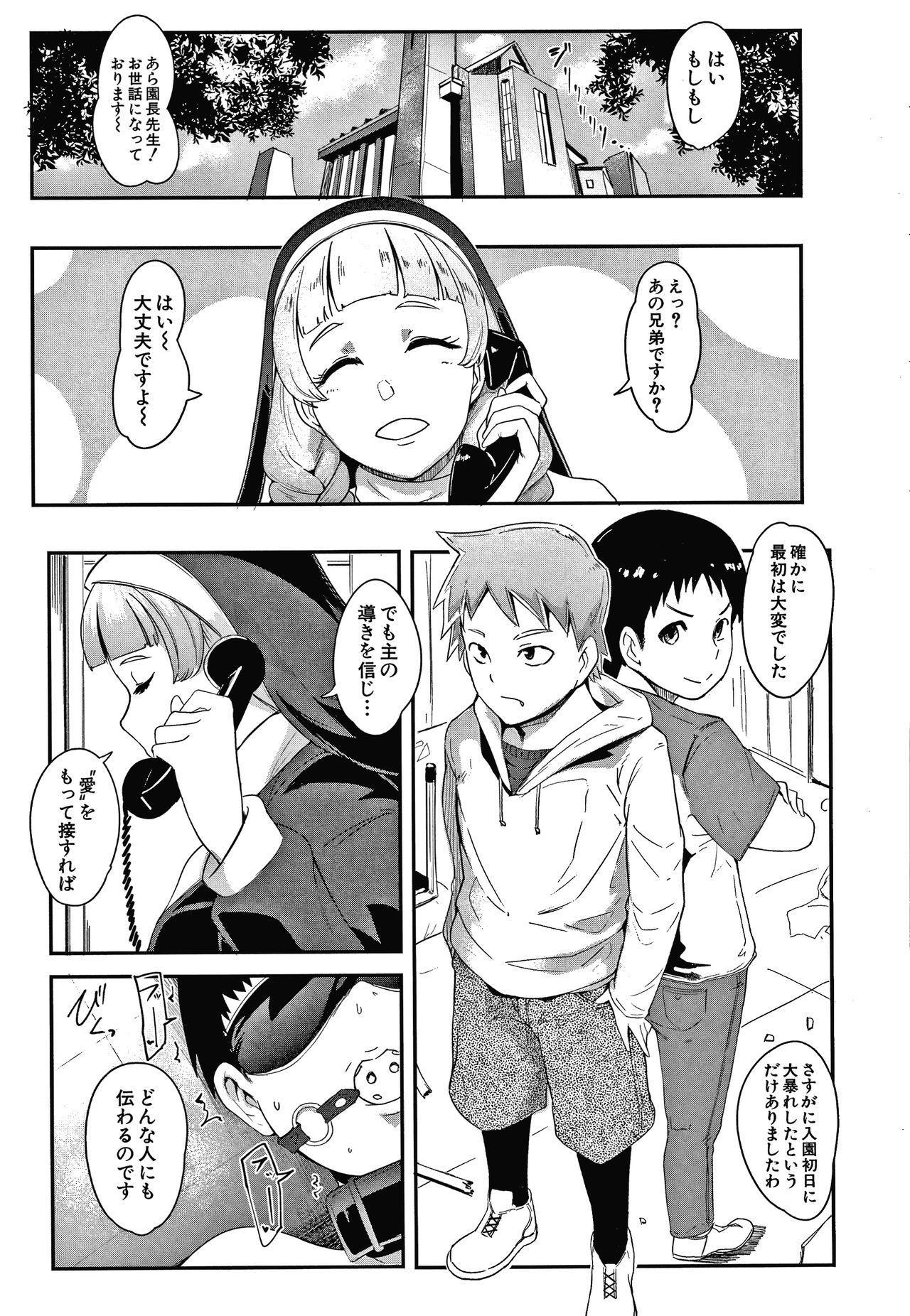 Omae wa Watashi no Shasei Ningyo 9