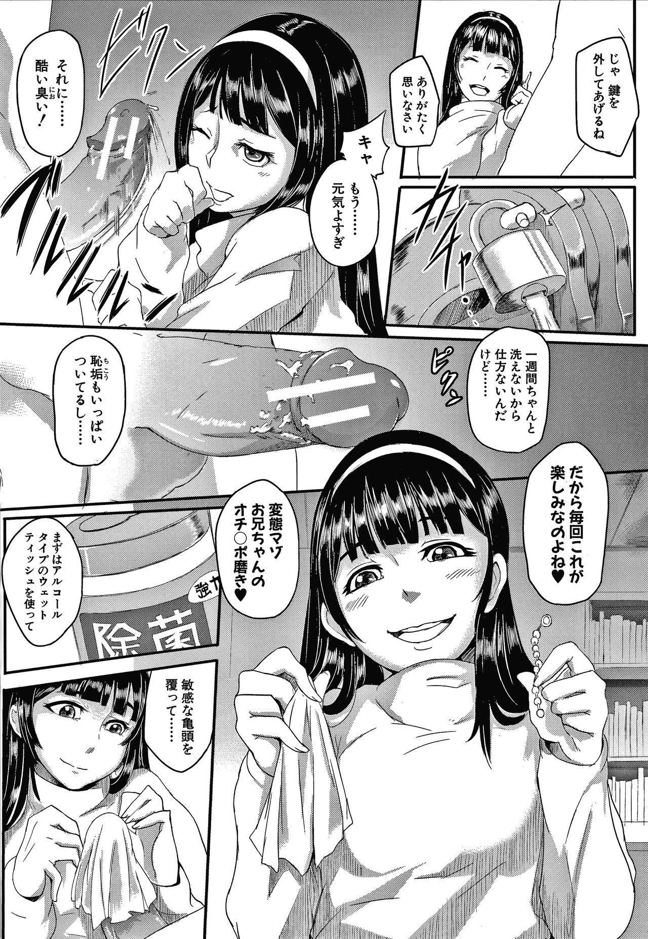 Omae wa Watashi no Shasei Ningyo 99