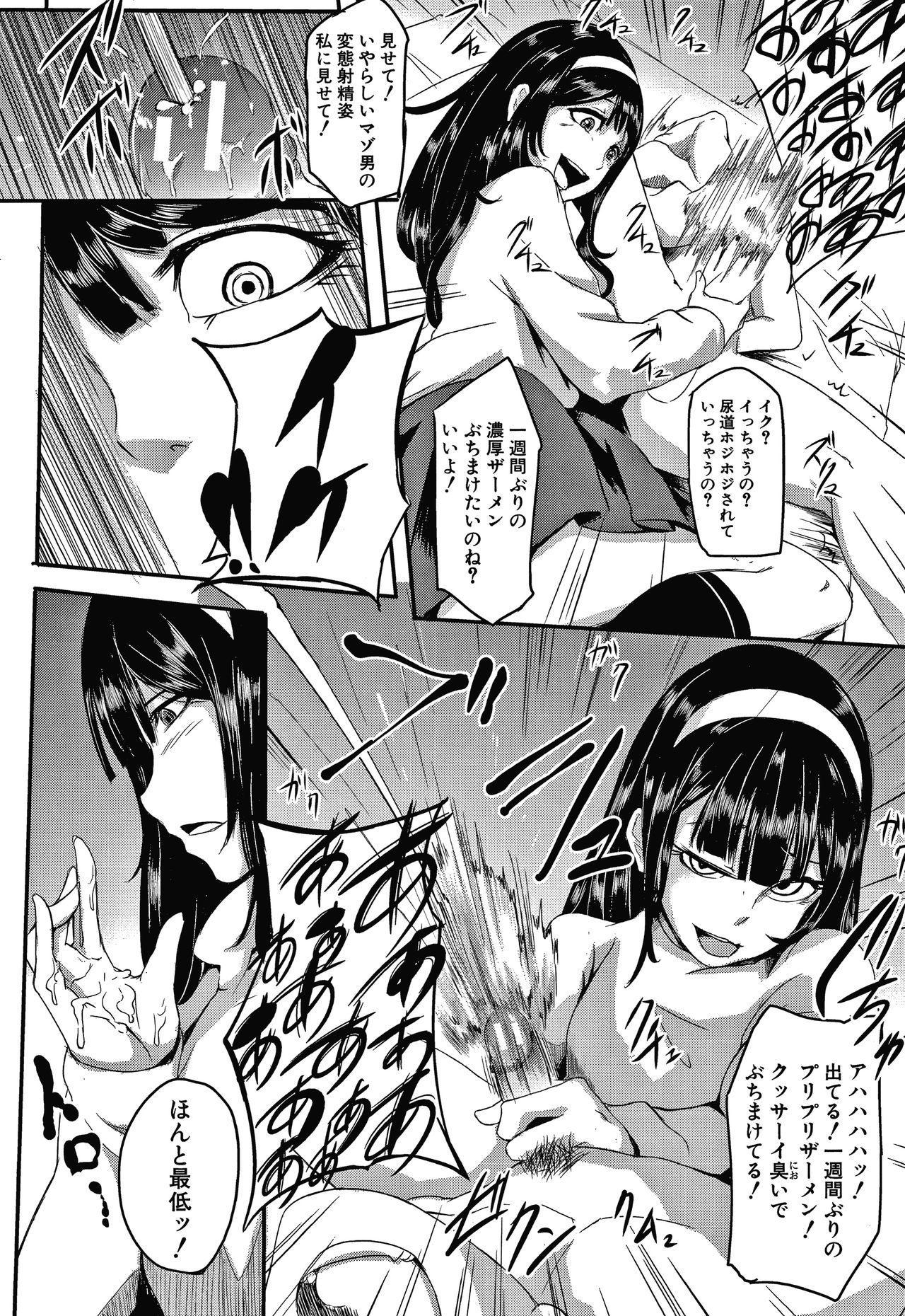Omae wa Watashi no Shasei Ningyo 102