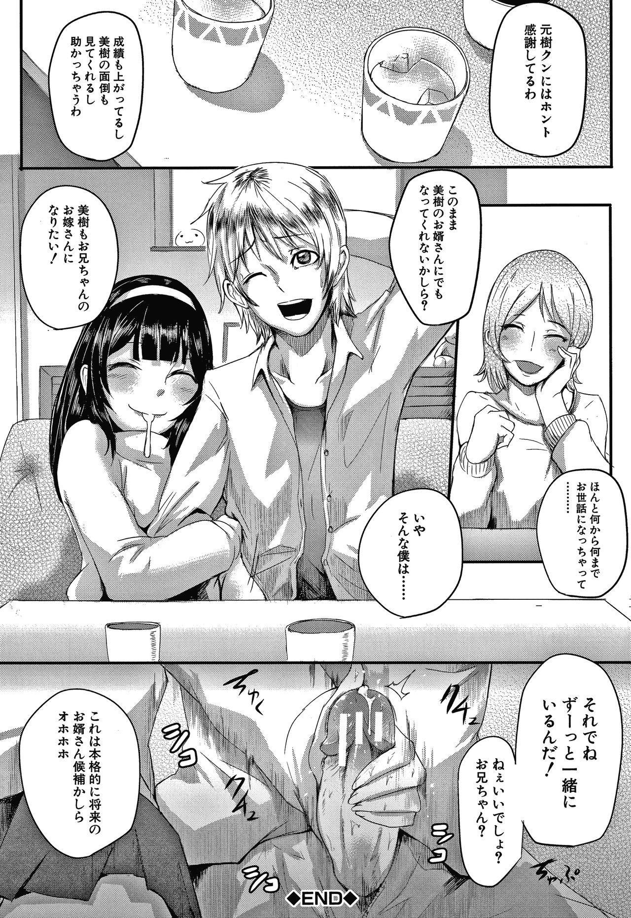 Omae wa Watashi no Shasei Ningyo 114
