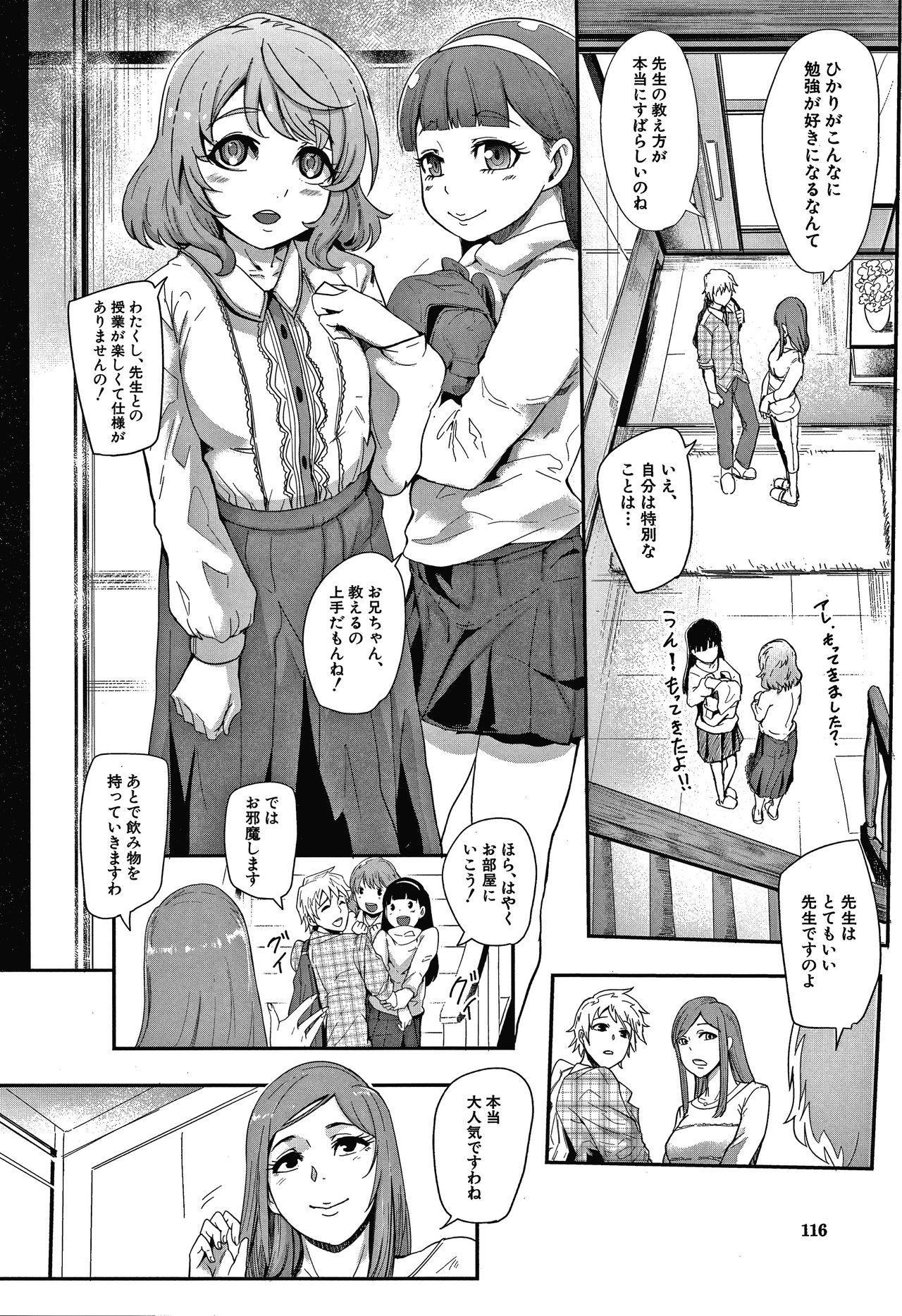 Omae wa Watashi no Shasei Ningyo 116