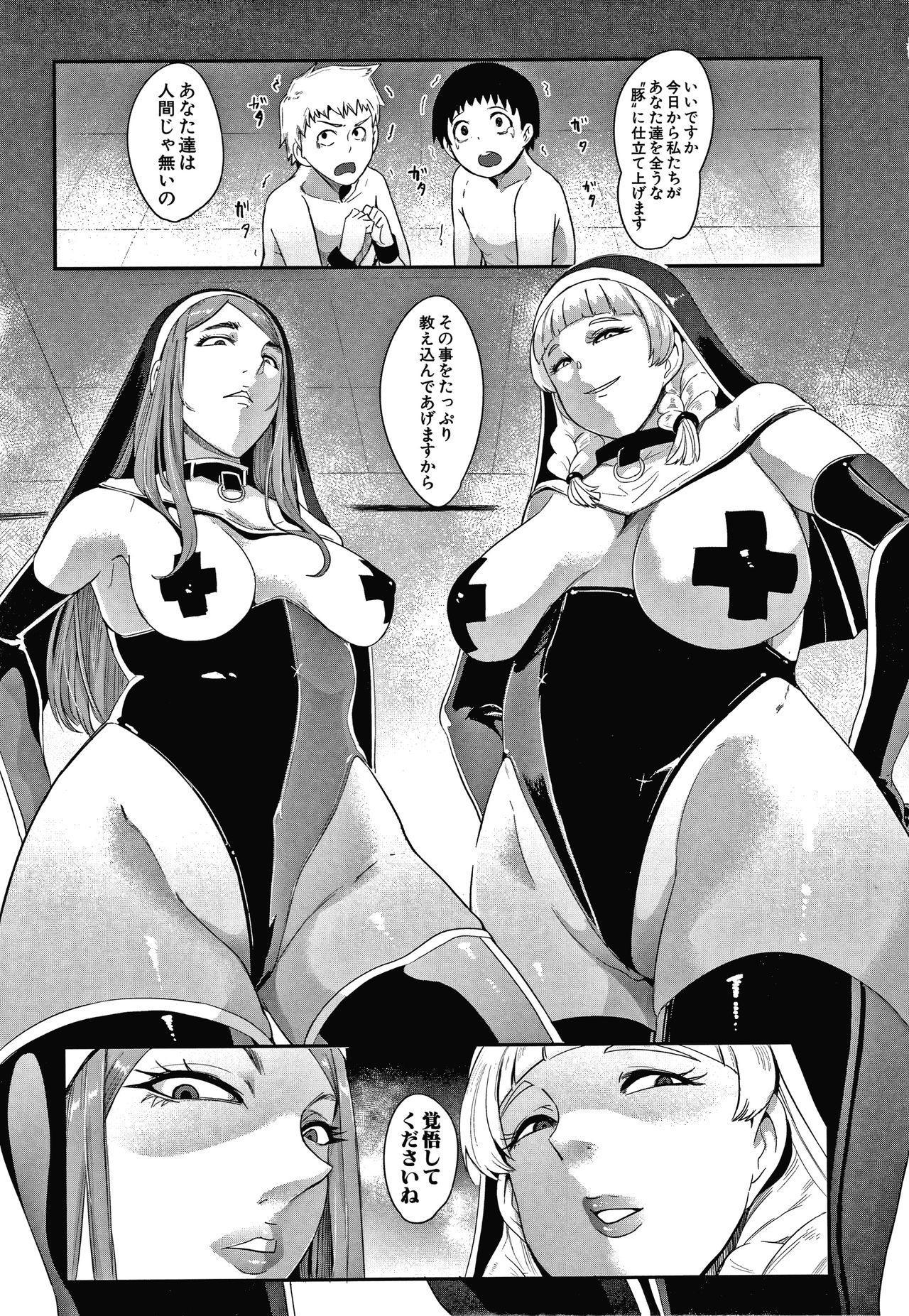 Omae wa Watashi no Shasei Ningyo 11