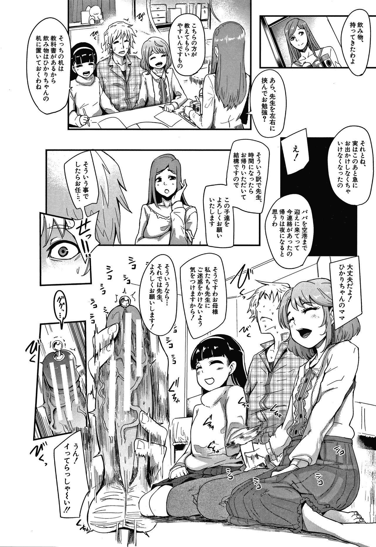 Omae wa Watashi no Shasei Ningyo 120