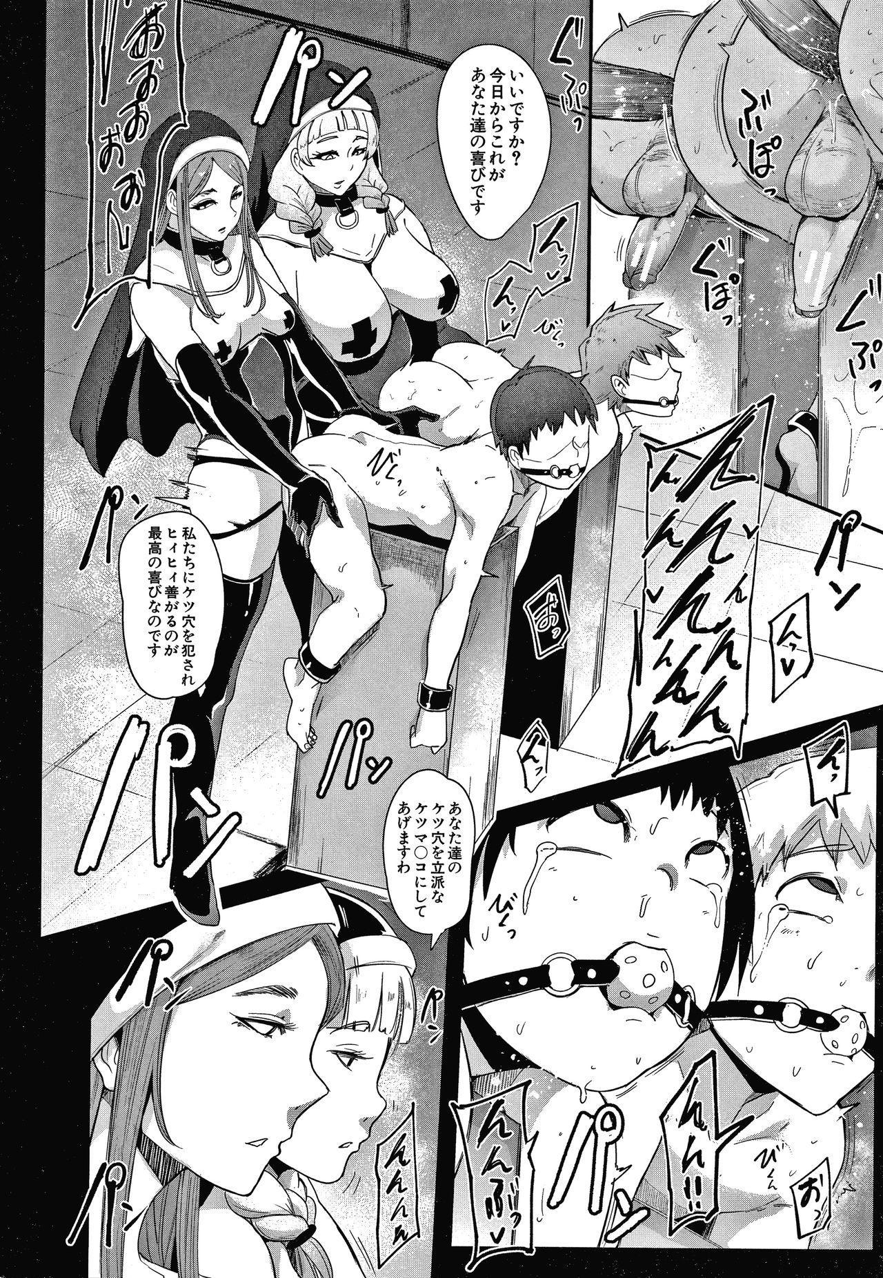 Omae wa Watashi no Shasei Ningyo 12