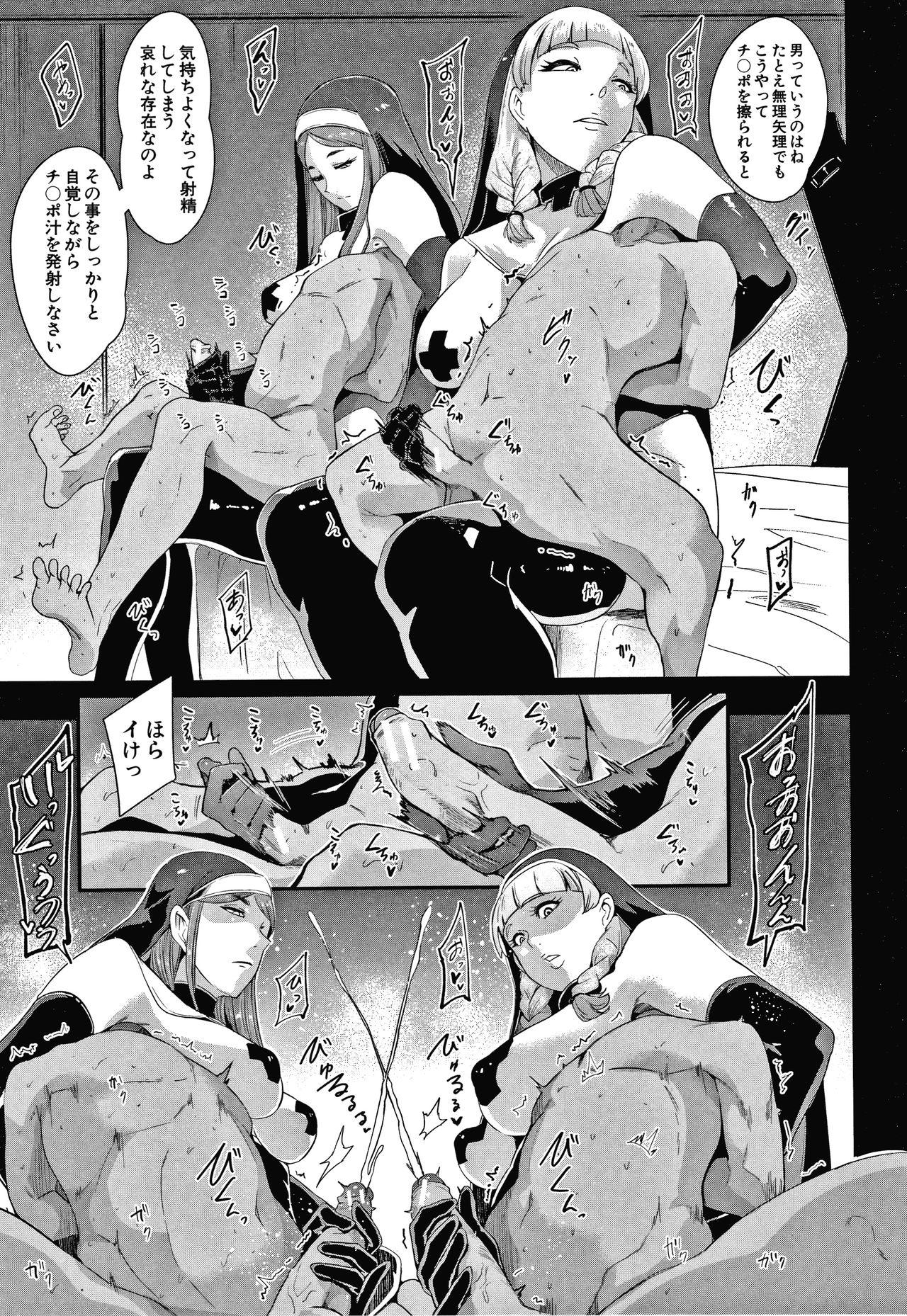 Omae wa Watashi no Shasei Ningyo 13