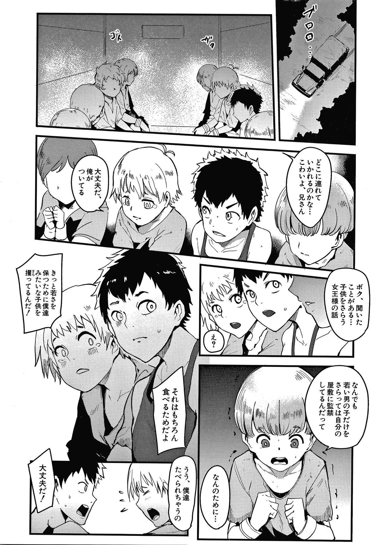 Omae wa Watashi no Shasei Ningyo 142