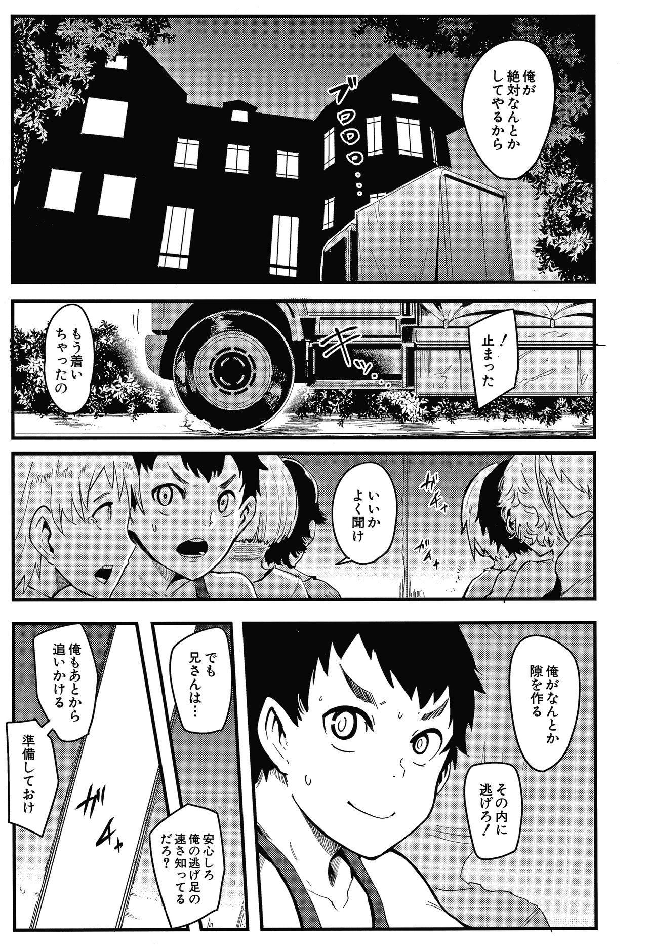 Omae wa Watashi no Shasei Ningyo 143