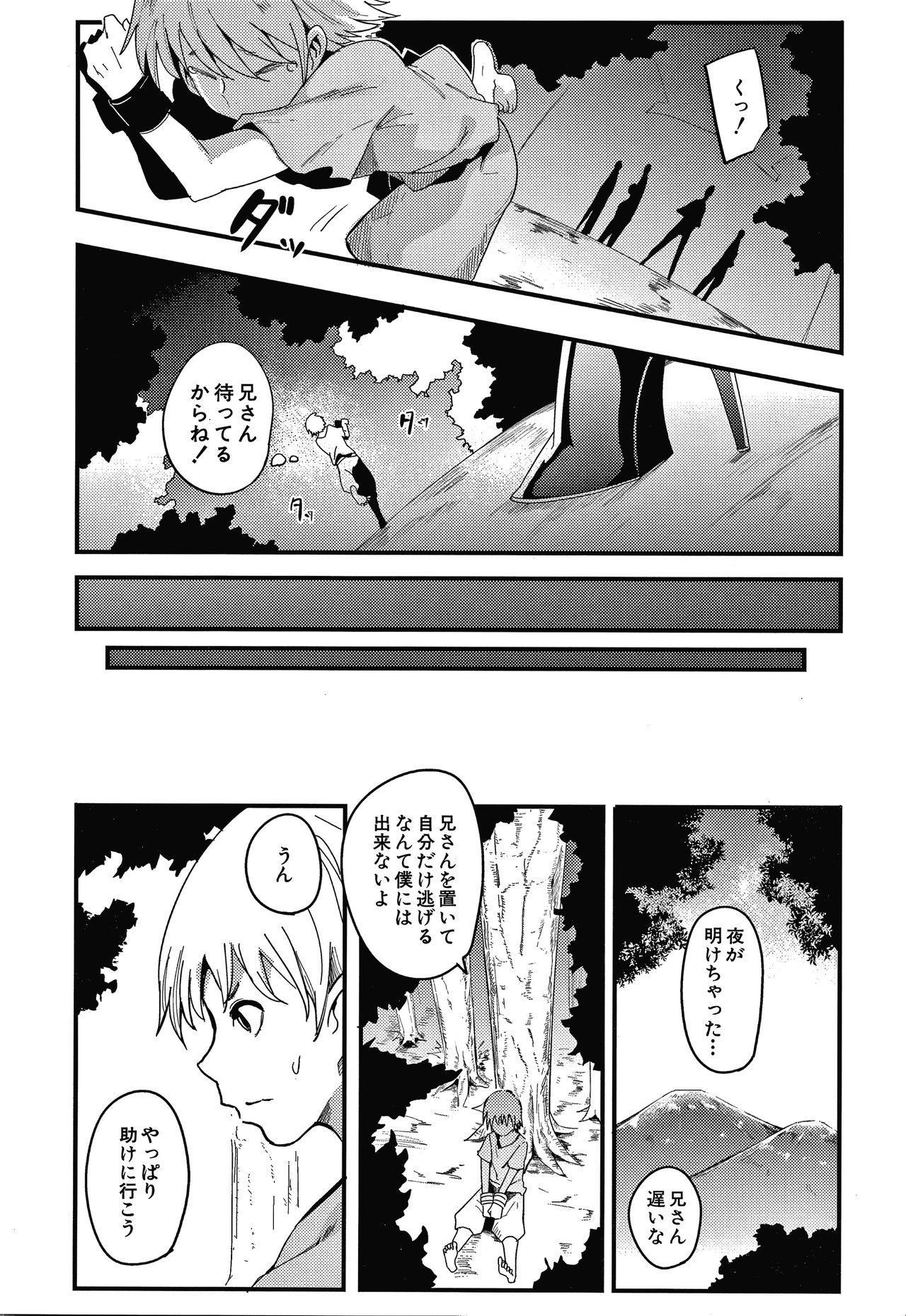 Omae wa Watashi no Shasei Ningyo 146