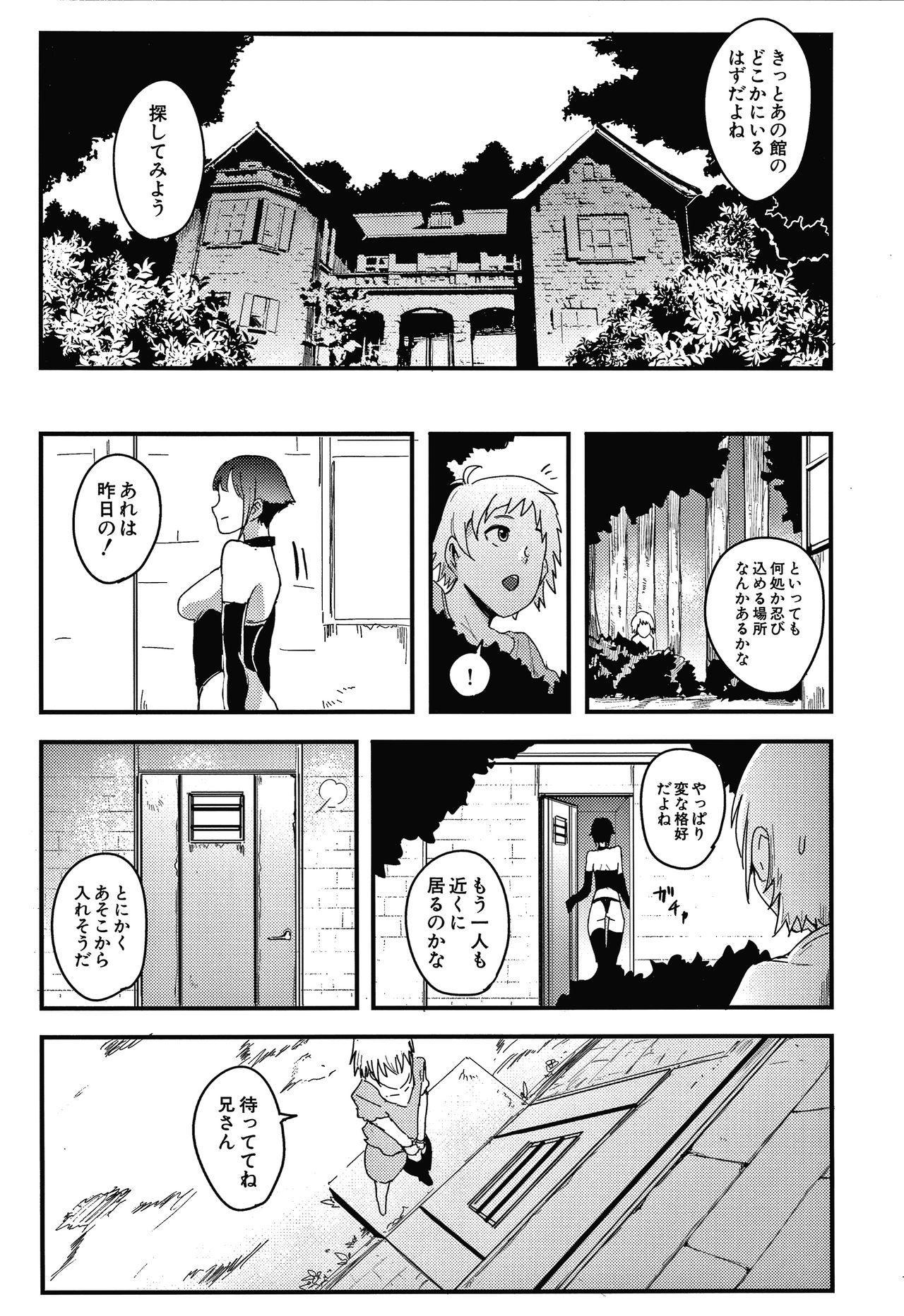 Omae wa Watashi no Shasei Ningyo 147