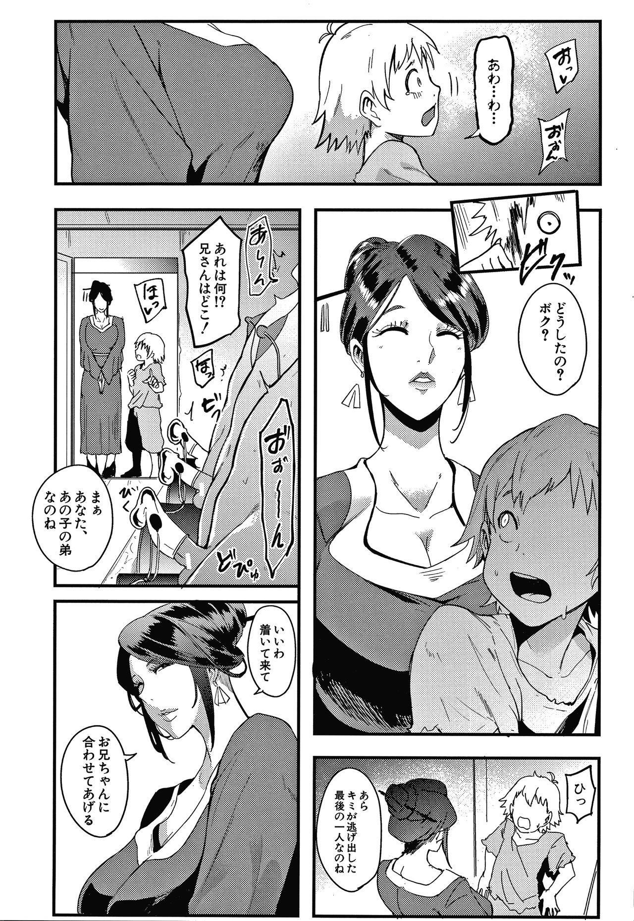 Omae wa Watashi no Shasei Ningyo 150