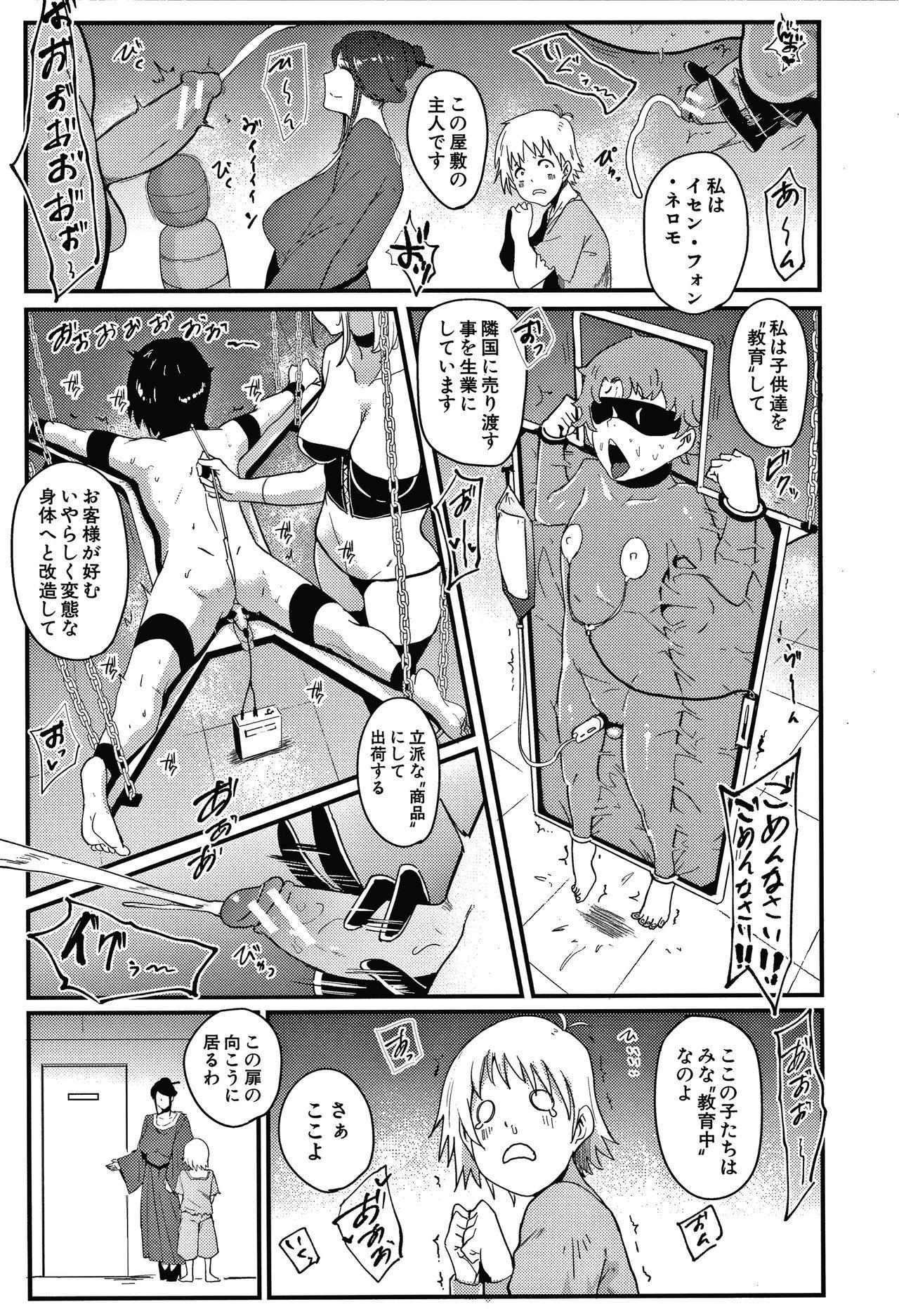 Omae wa Watashi no Shasei Ningyo 151