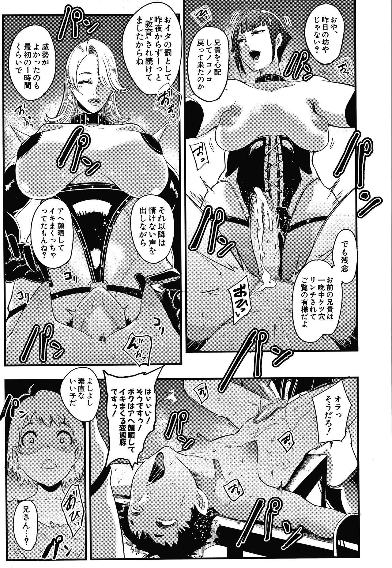 Omae wa Watashi no Shasei Ningyo 153